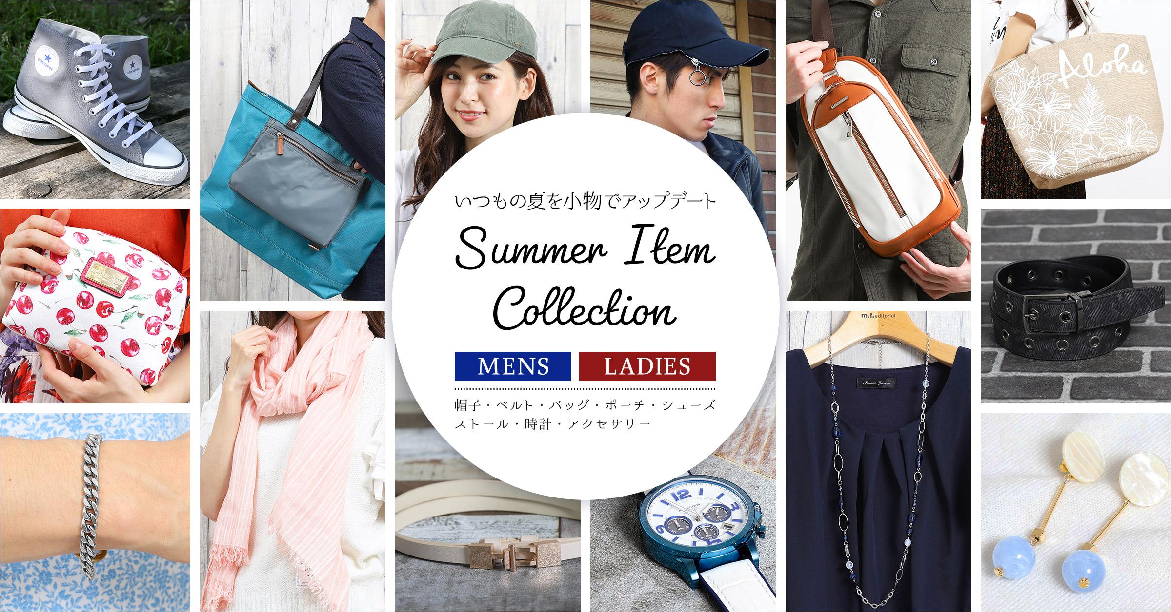 いつもの夏を小物でアップデート Summer Item Collection
