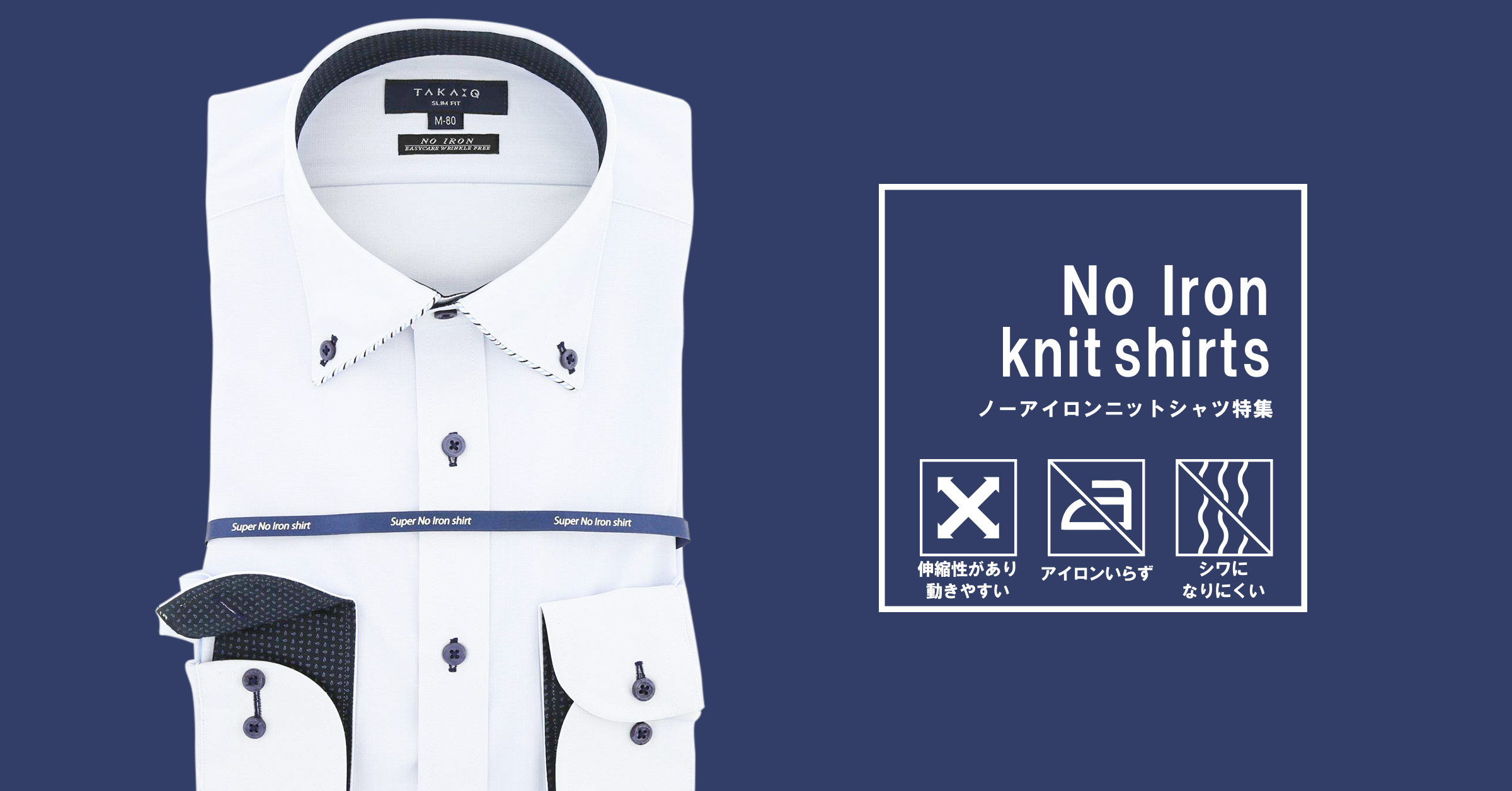 ノーアイロンニットシャツ特集