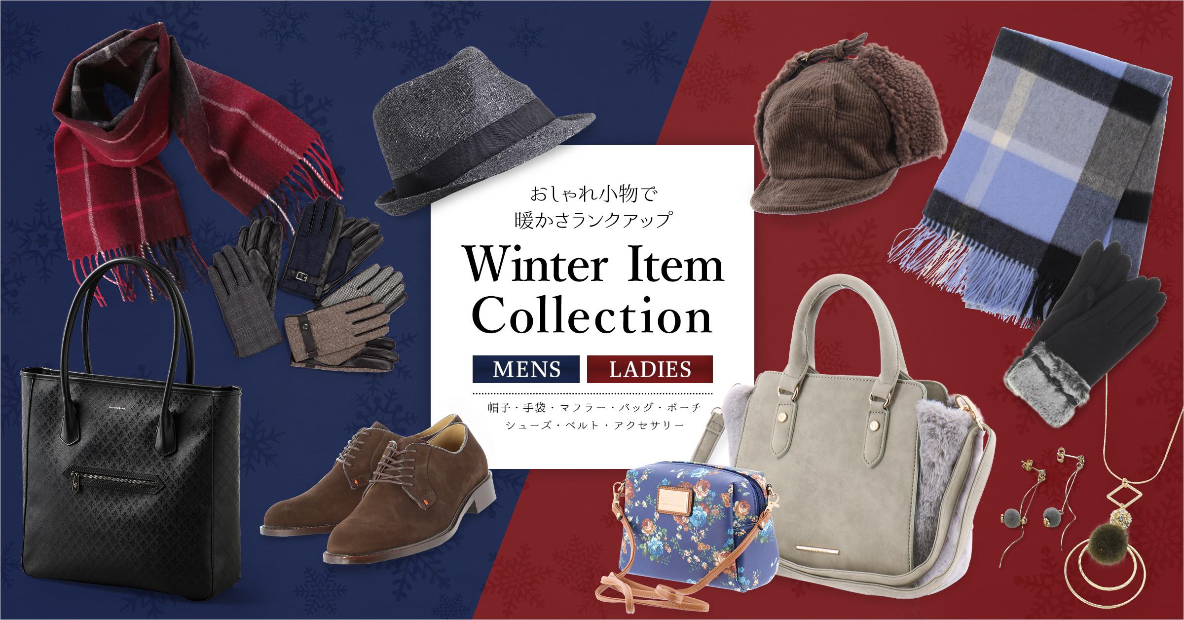 おしゃれ小物で暖かさランクアップ Winter Item Collection