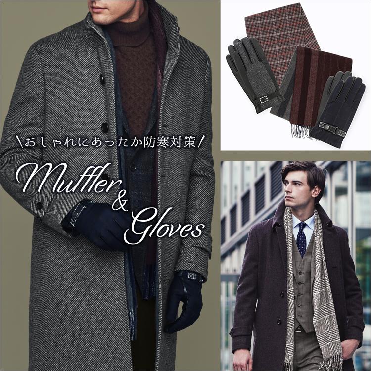 おしゃれにあったか防寒対策 Muffler&Gloves