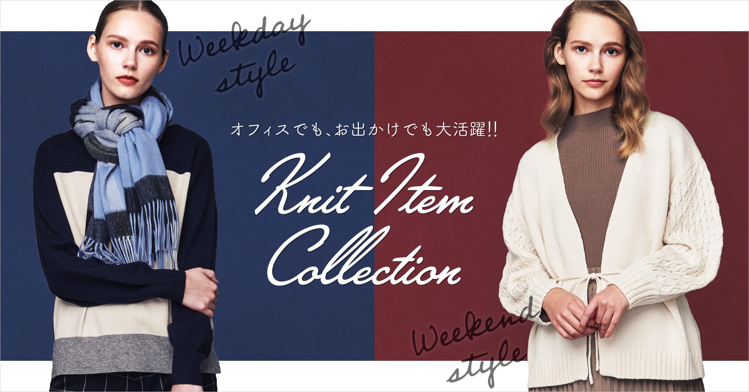 オフィスでも、お出かけでも大活躍!! Knit Item Collection