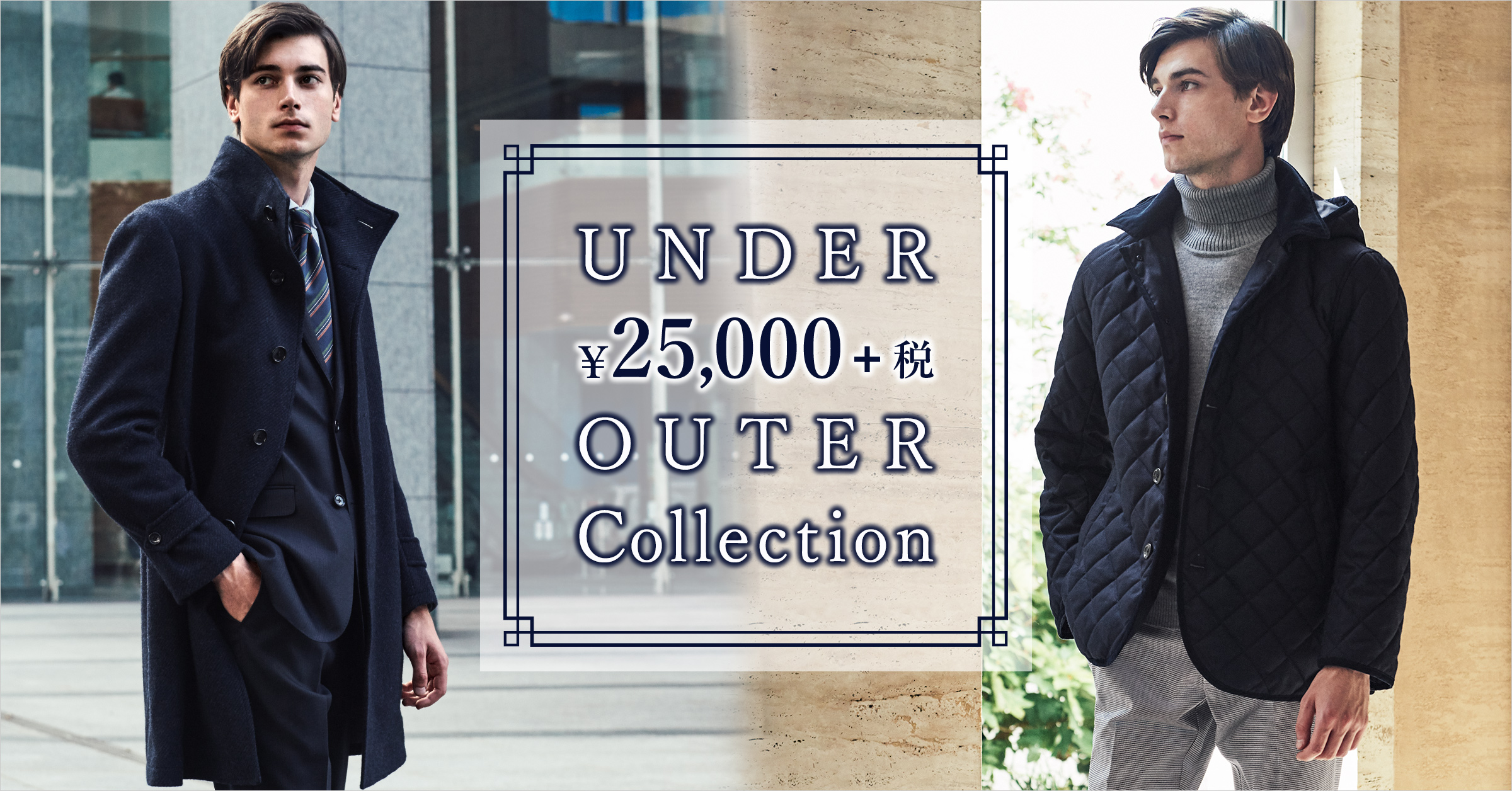 UNDER ¥25,000+税 OUTER Collection