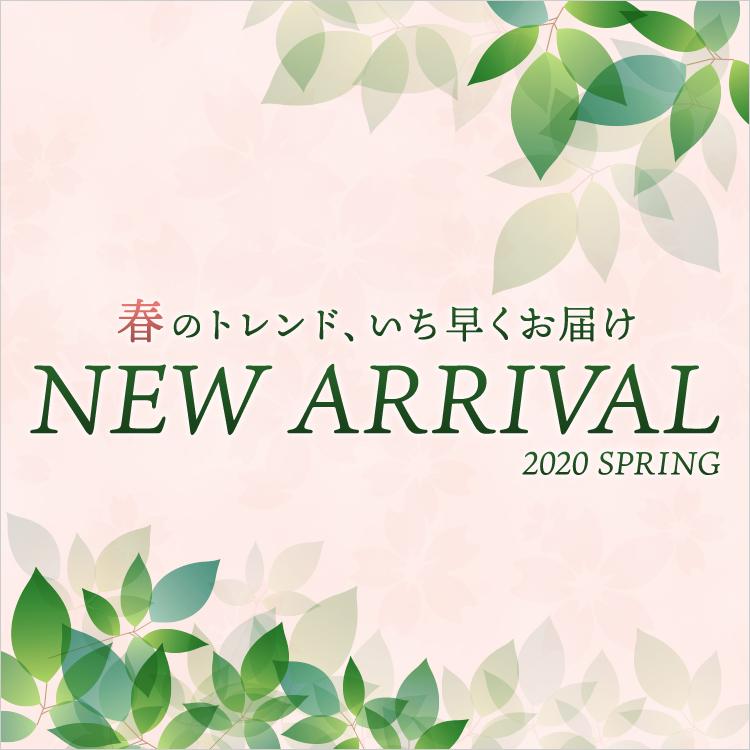 春の新作アイテム