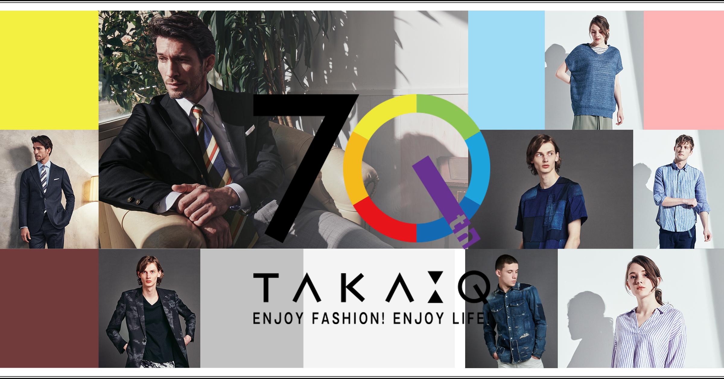タカキュー創業70周年記念サイト