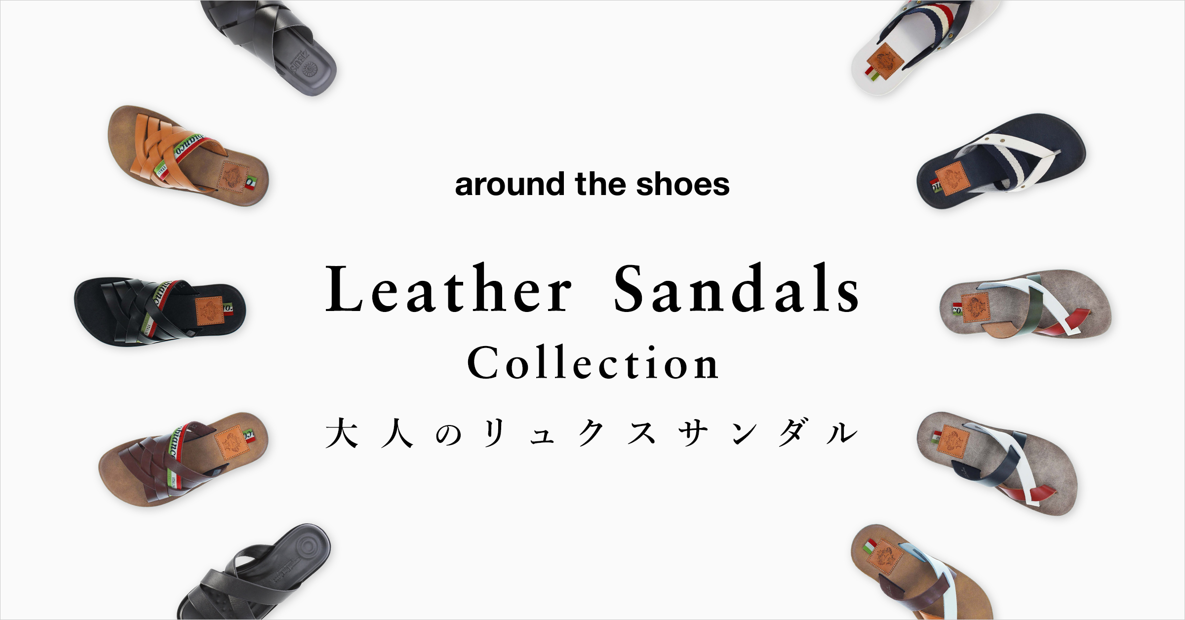 Leather Sandals Collection(レザーサンダルコレクション) ~大人のリュクスサンダル~