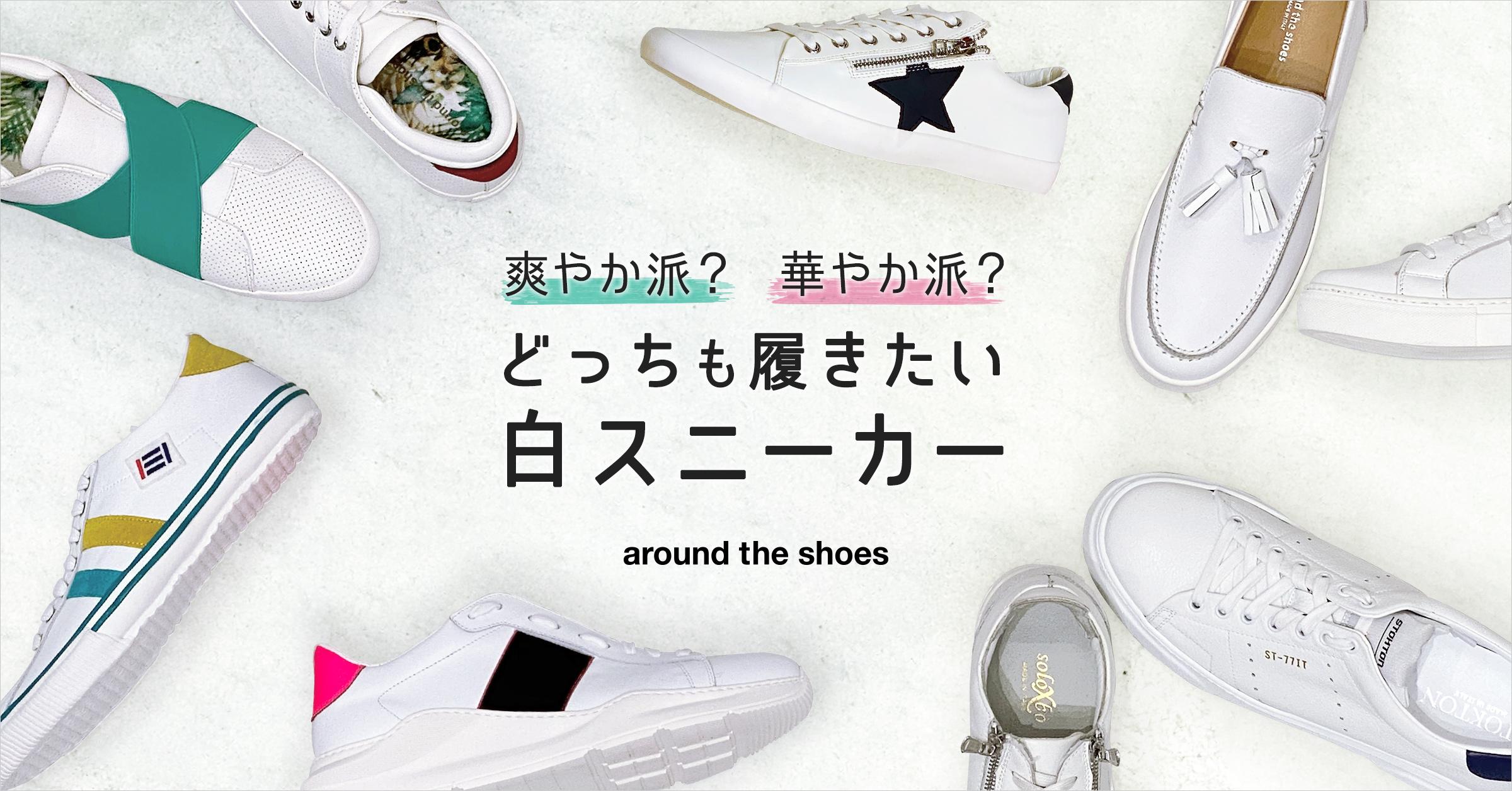 爽やか派?華やか派?どっちも履きたい白スニーカー