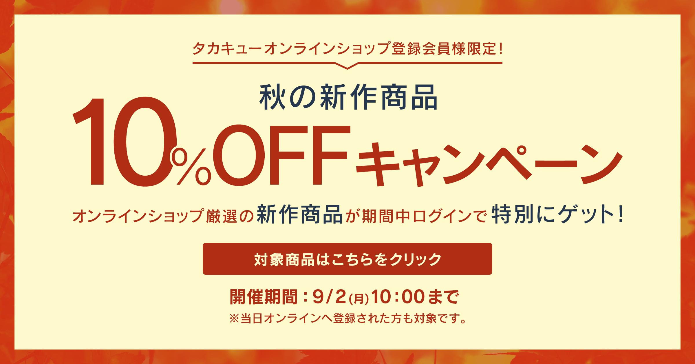 オンライン限定 秋の新作10%OFFキャンペーン
