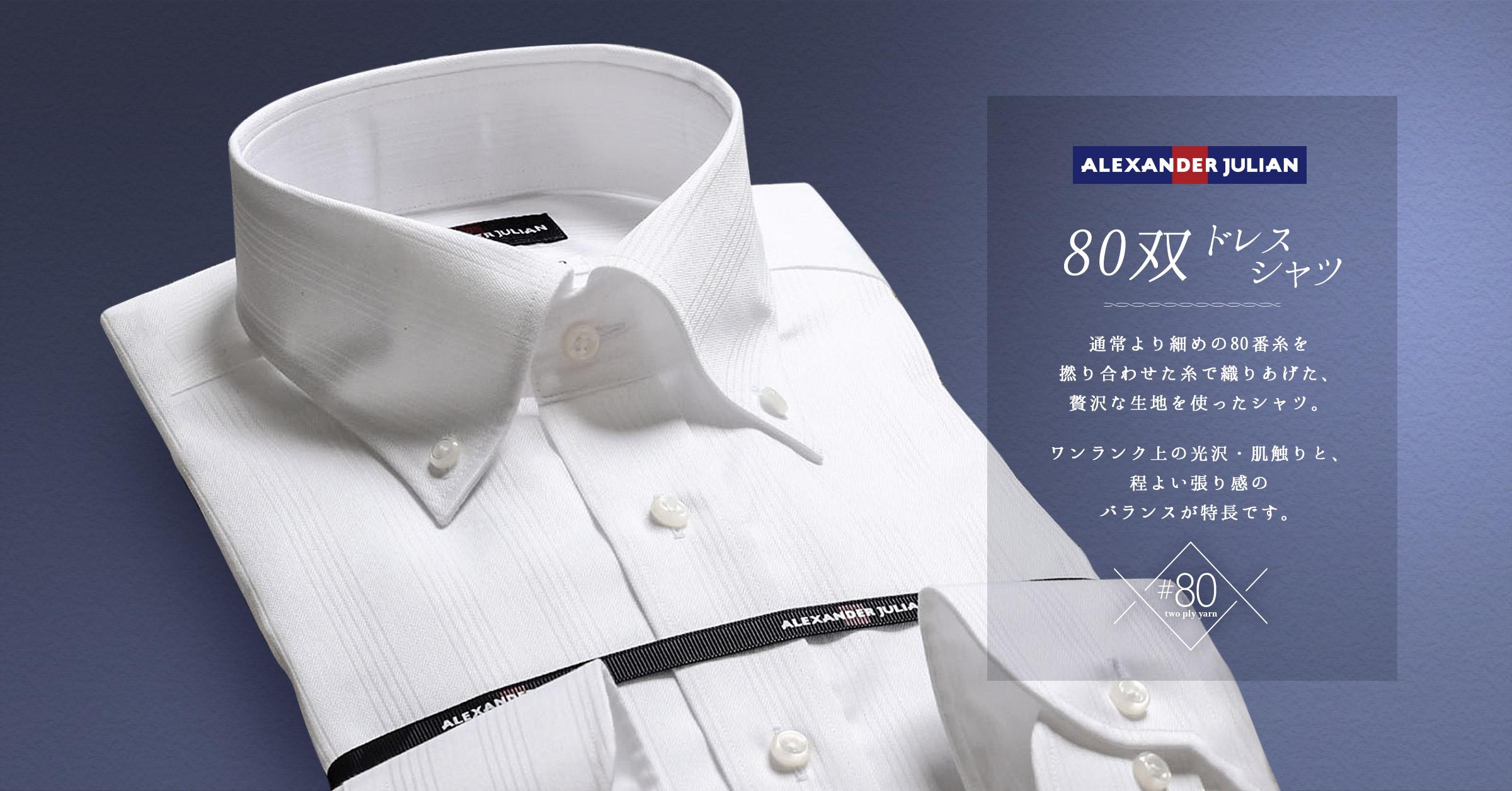 ALEXANDER JULIAN 80双ドレスシャツ