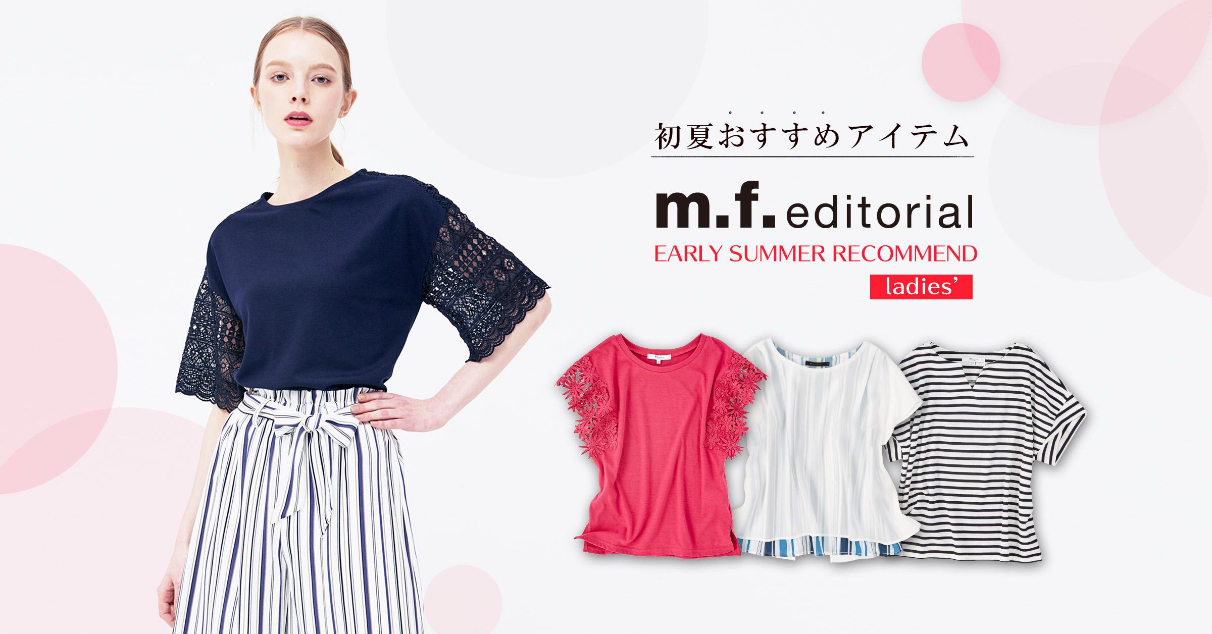 m.f.editorial 初夏おすすめアイテム for Women