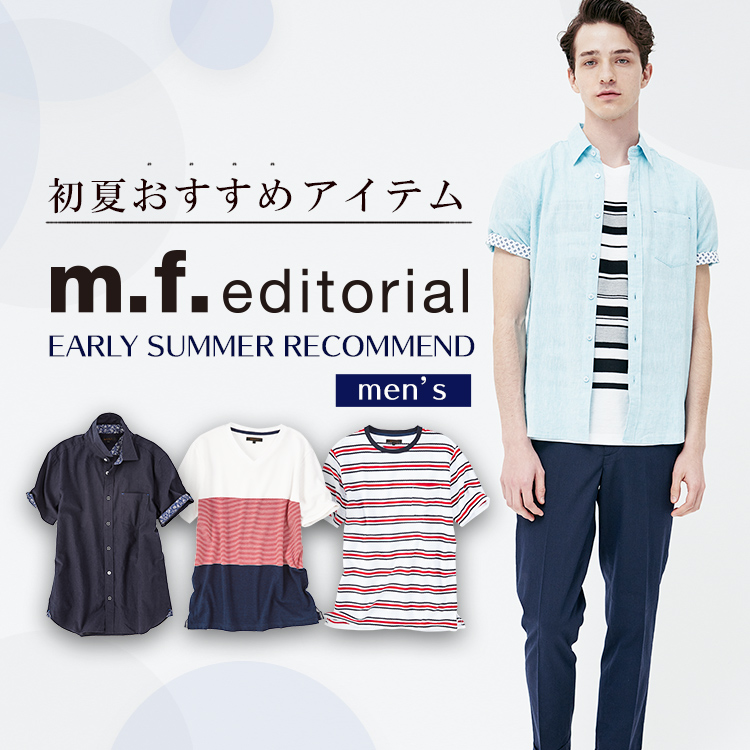 m.f.editorial 初夏おすすめアイテム for Men