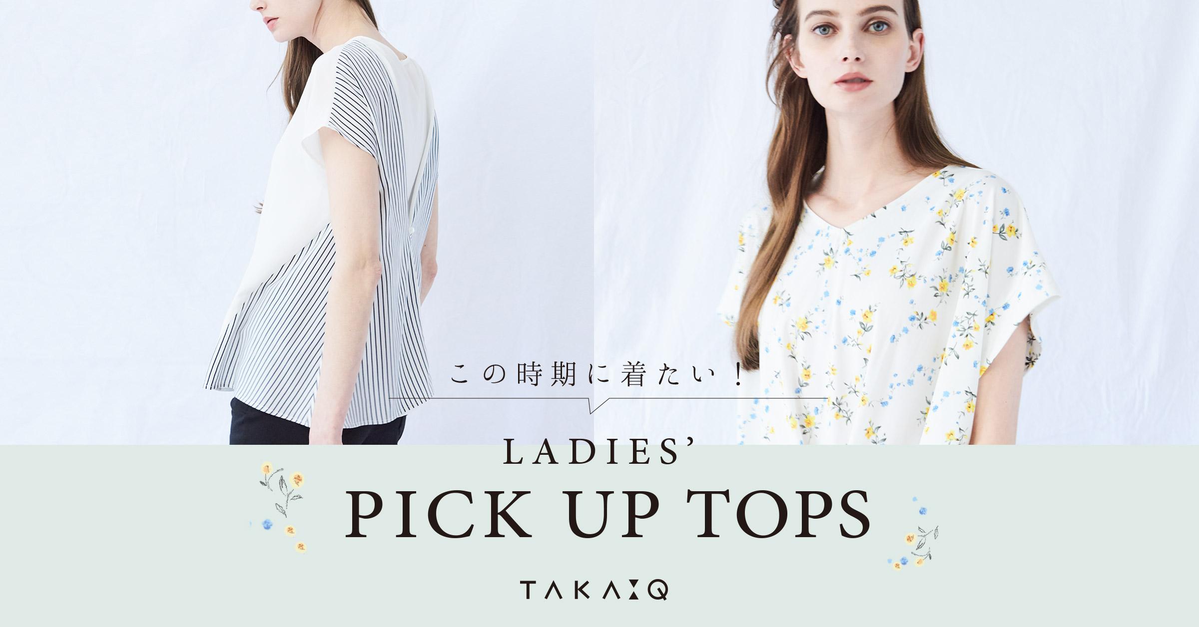 TAKA-Q Ladies' PICK UP TOPS