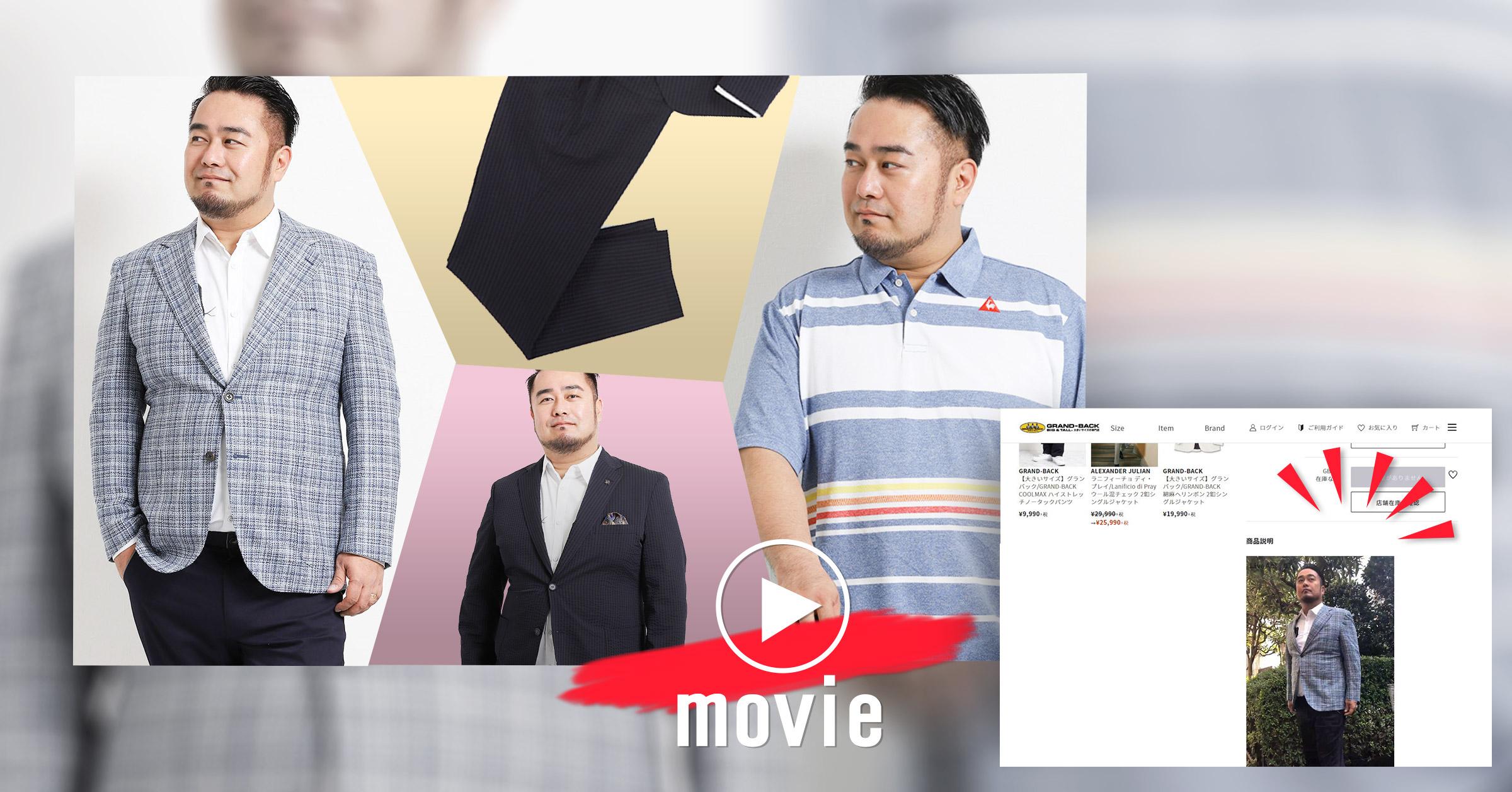 【MOVIE】動画掲載アイテム