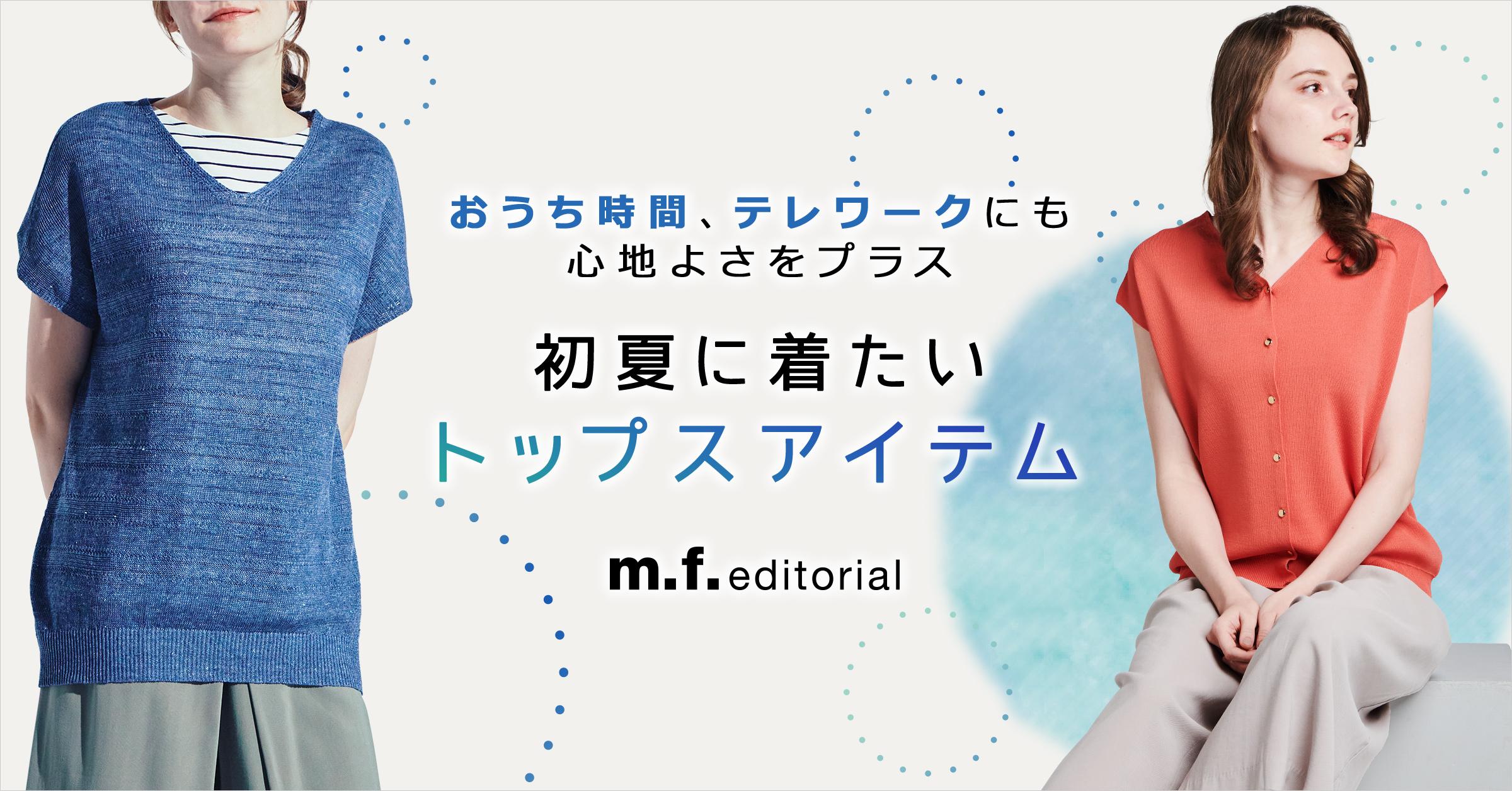 m.f.editorial(エム・エフ・エディトリアル) 初夏に着たいトップスアイテム