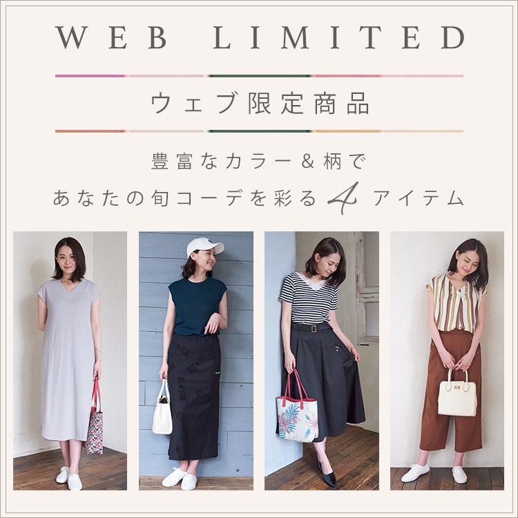 【Web限定商品】豊富なカラー
