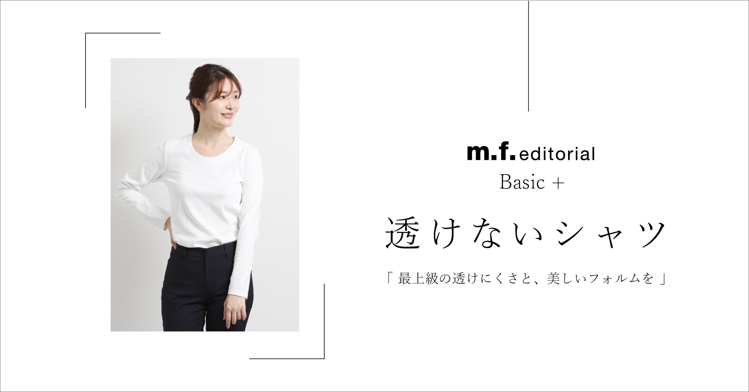 【Basic+】最上級の透けにくさと女性らしいフォルム