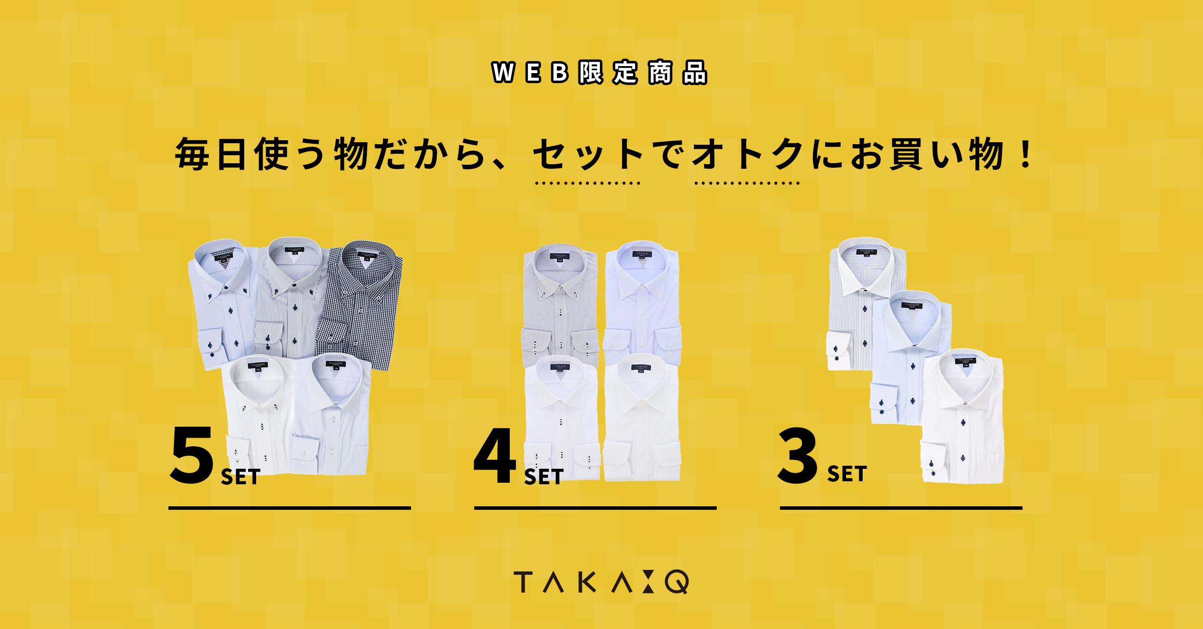 WEB限定セットシャツ・ネクタイ