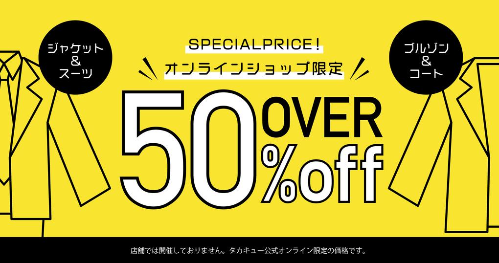 オンライショップ限定50%OFFオーバー