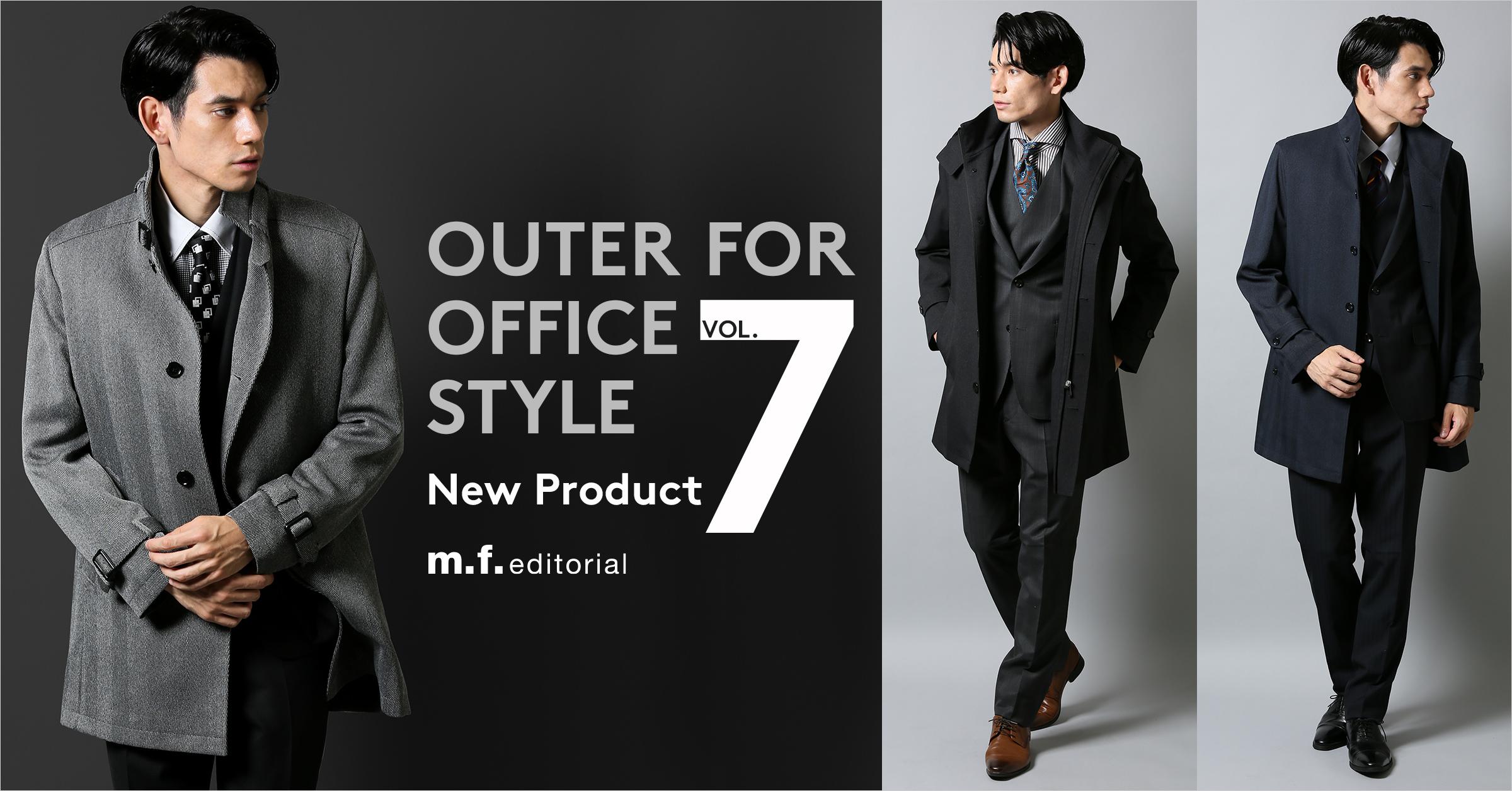 エムエフエディトリアル【服の力で、寒さを変える】コートのゆとりが、オフィススタイルに暖かさという余裕をプラスする。
