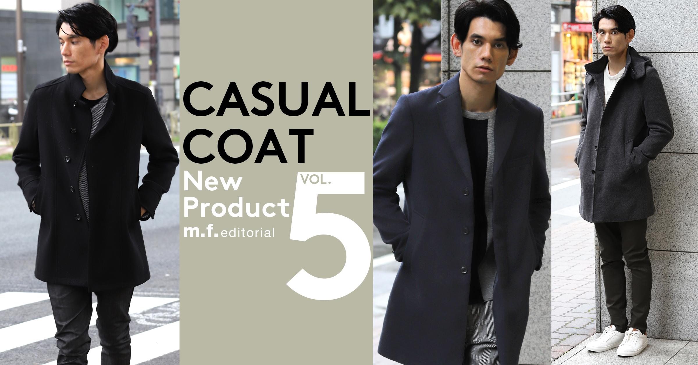 今年の冬をガラッと変える!あると便利な軽く羽織れるコート