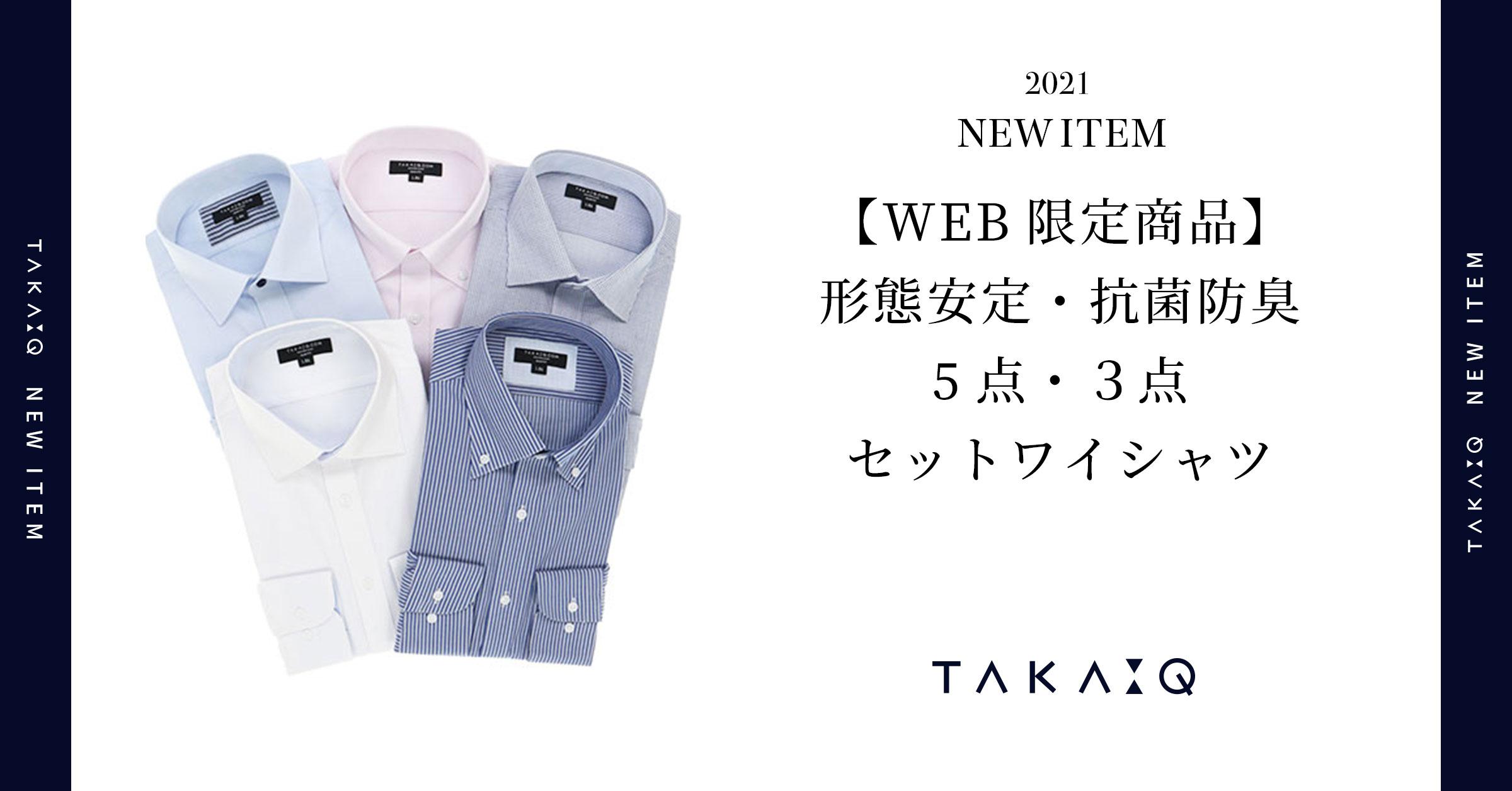 【2021新作 WEB限定商品】形態安定・抗菌防臭 セットワイシャツ