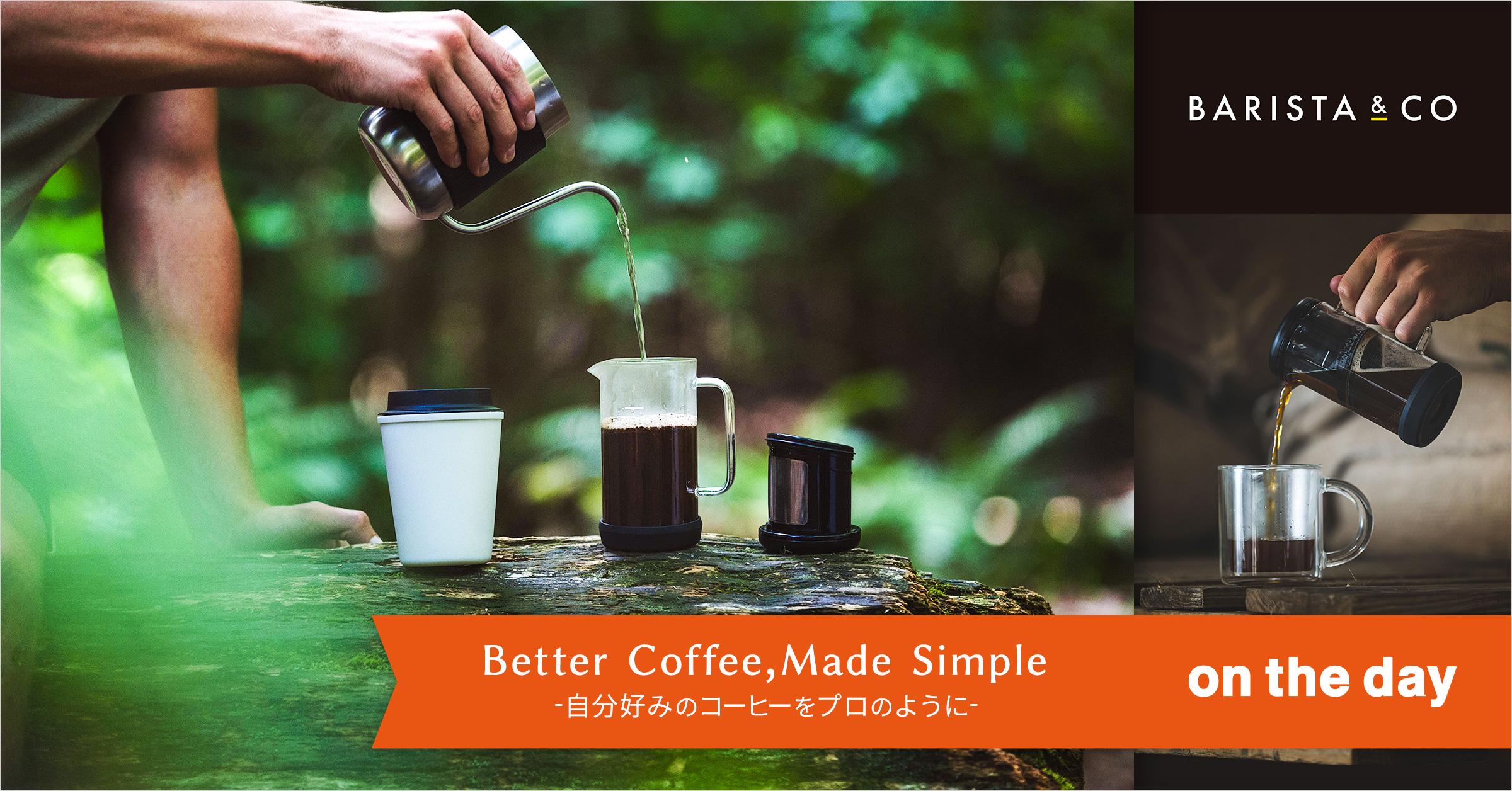 【BARISTA&CO】で楽しむコーヒーブレイク