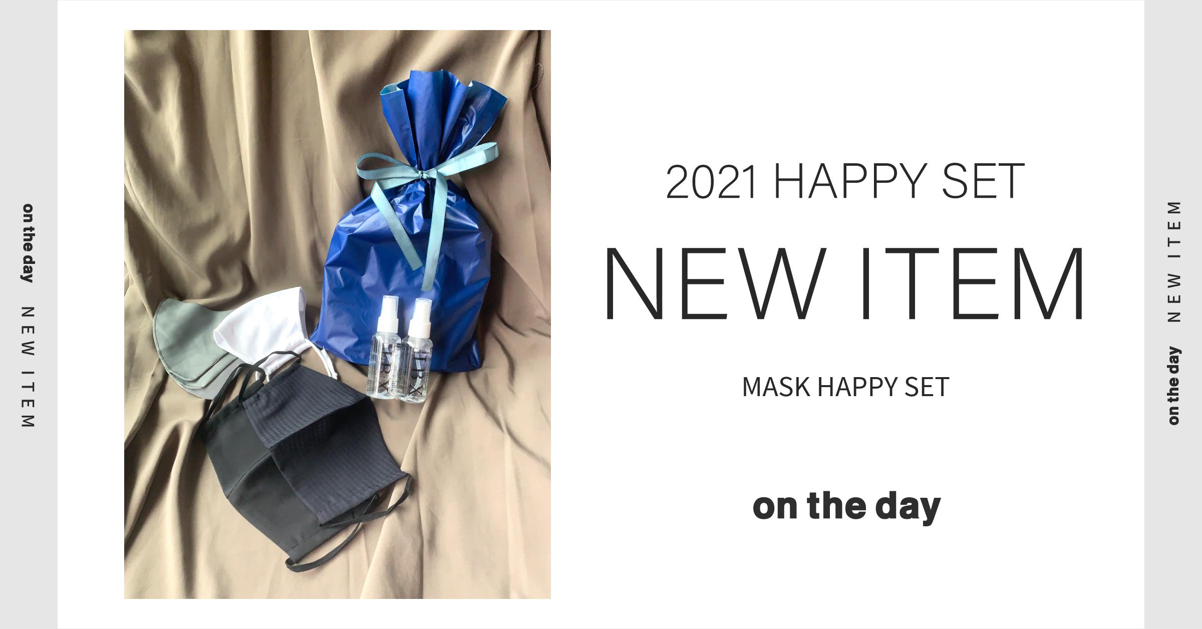 2021年もエチケットをファッショナブルに【MASK HAPPY SET】