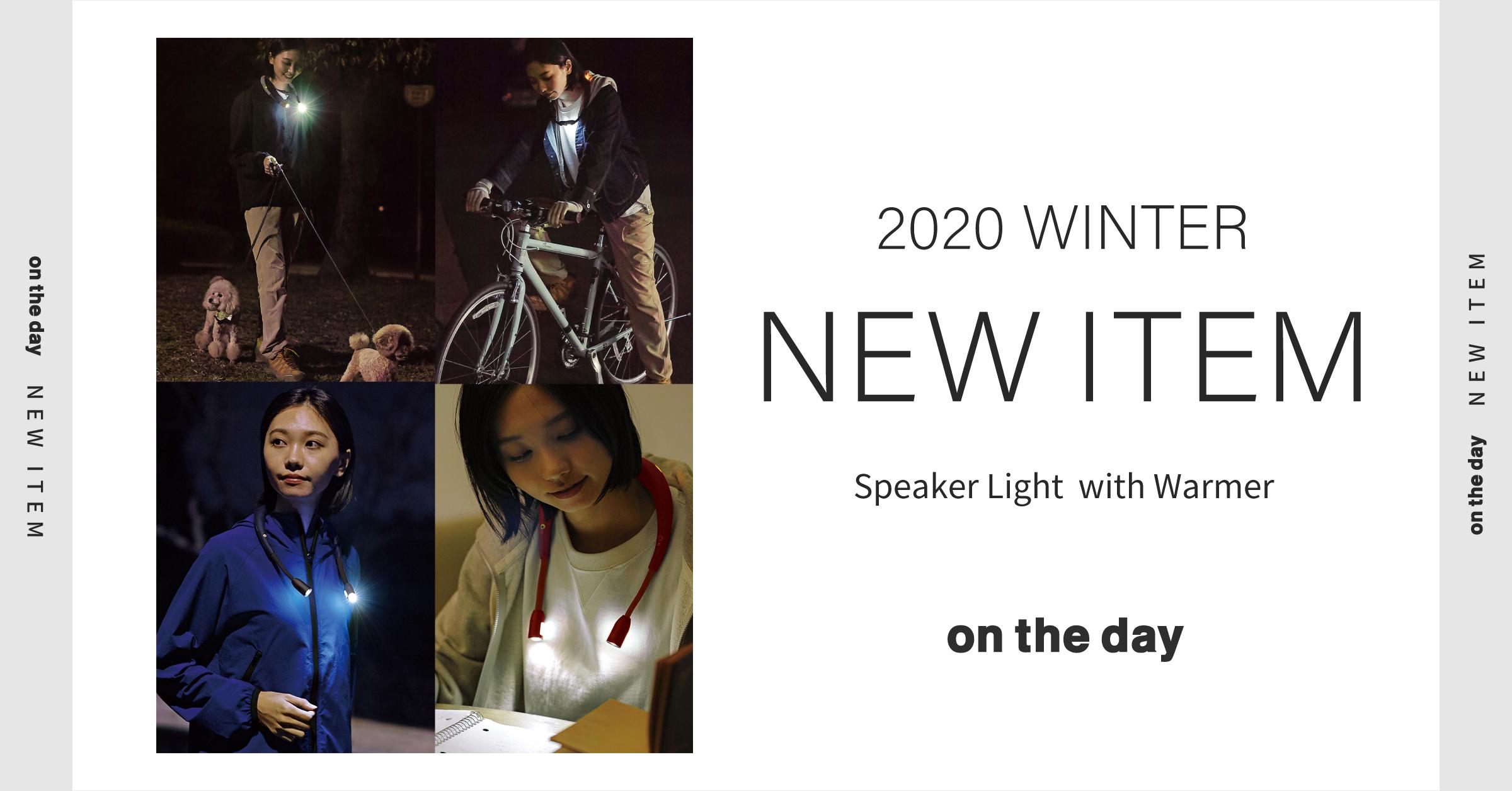 寒い冬を快適に【Speaker Light with Warmer】