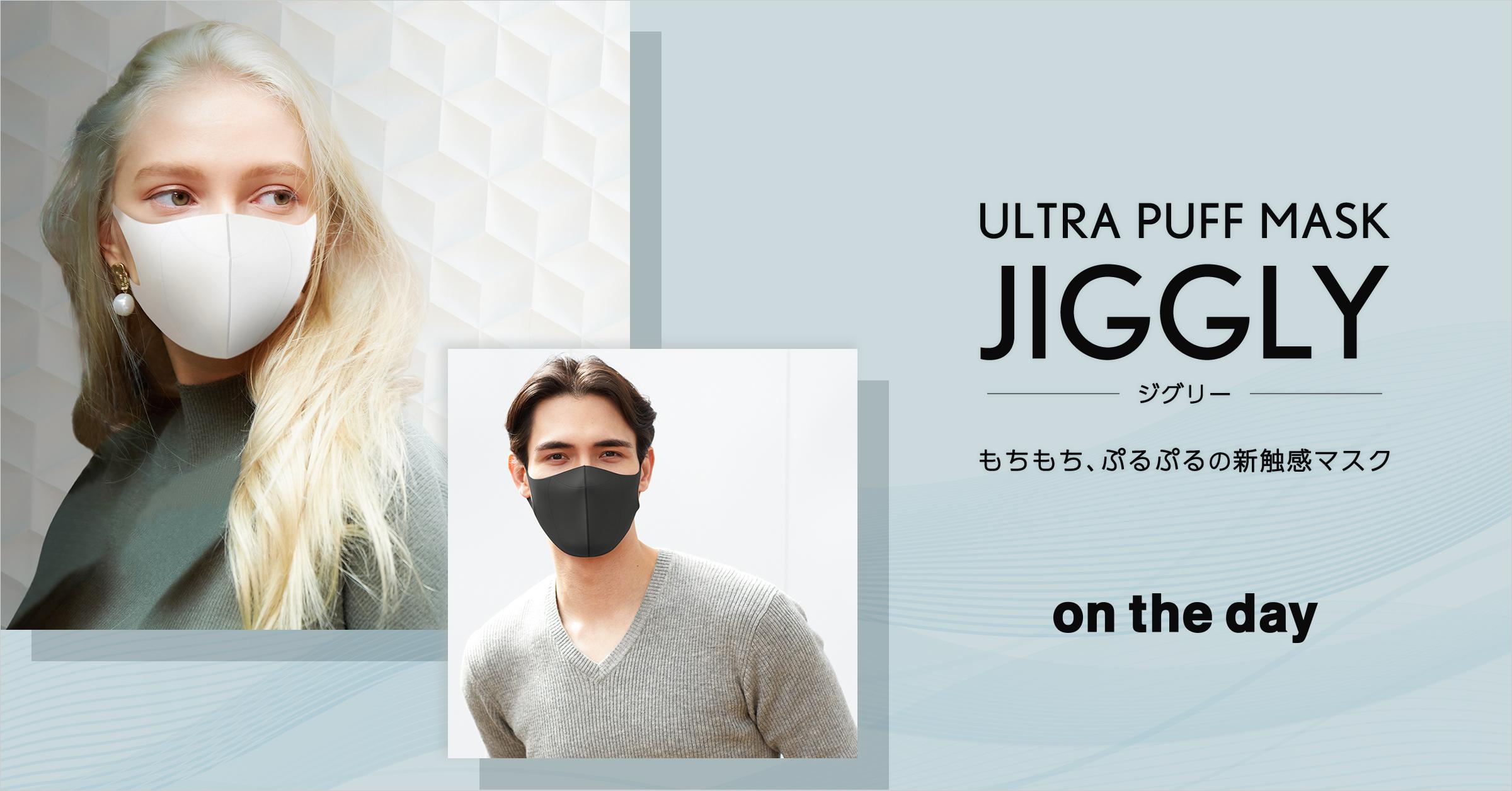 ウルトラパフマスク【JIGGLY】