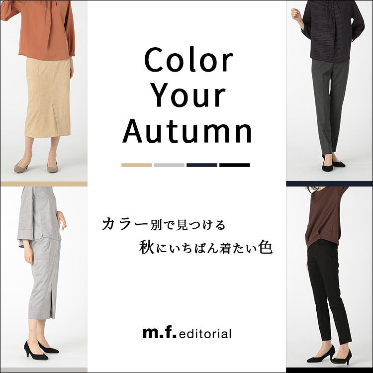 カラー別で見つける秋に一番着たい色