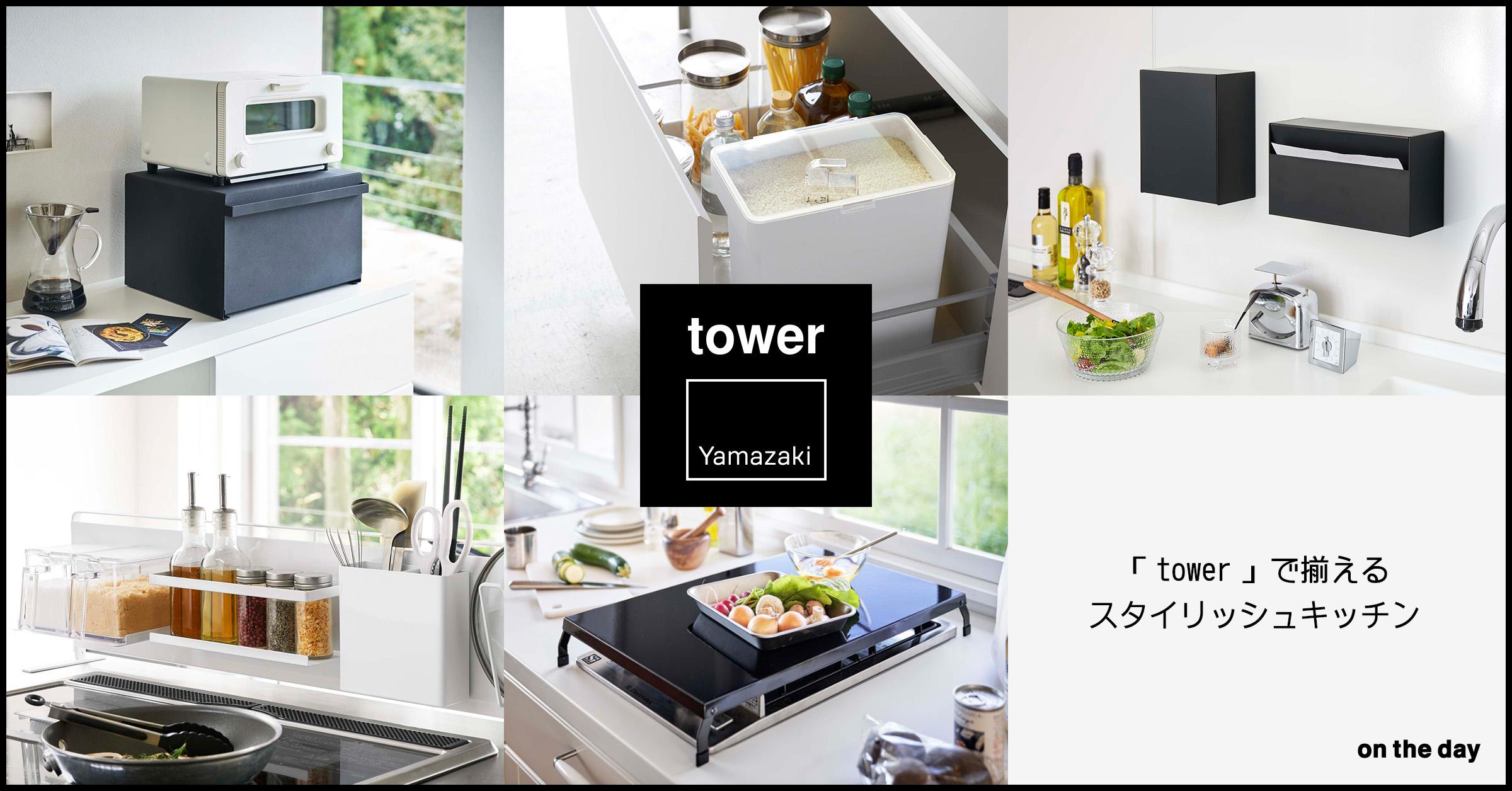 【tower/タワー】で揃えるスタイリッシュキッチン