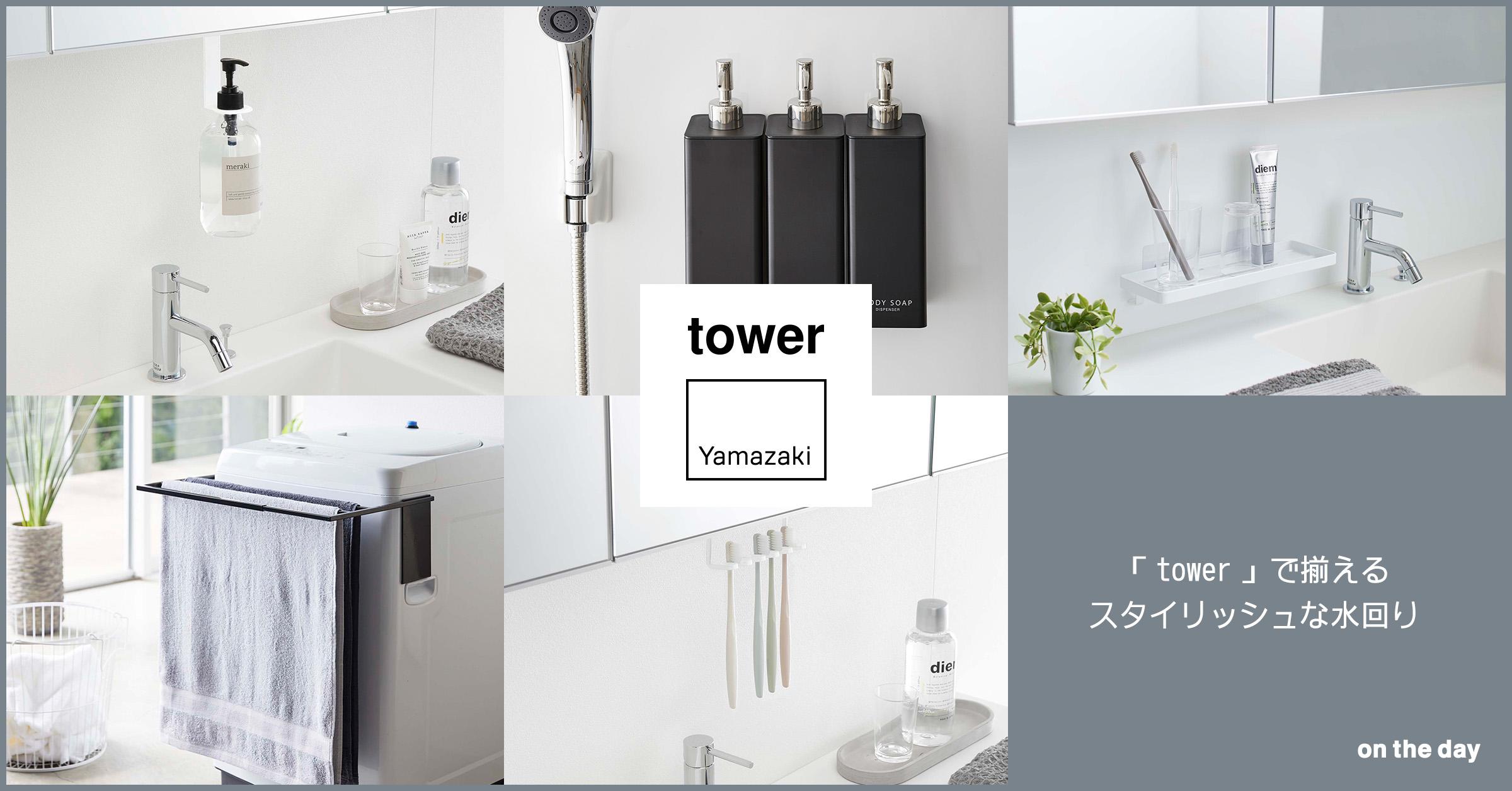 【tower/タワー】で揃えるスタイリッシュなサニタリールーム