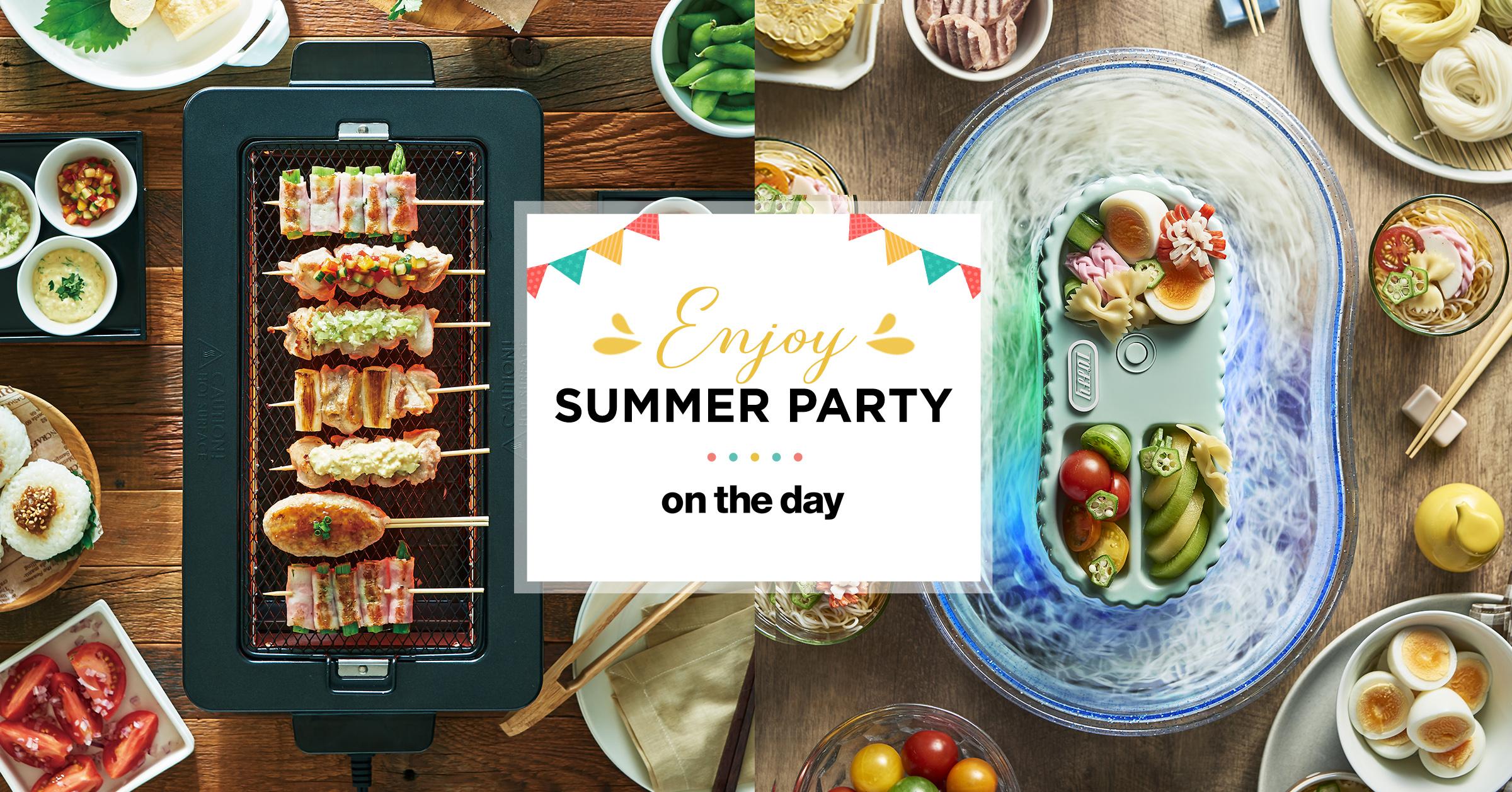ENJOY! Summer Party !