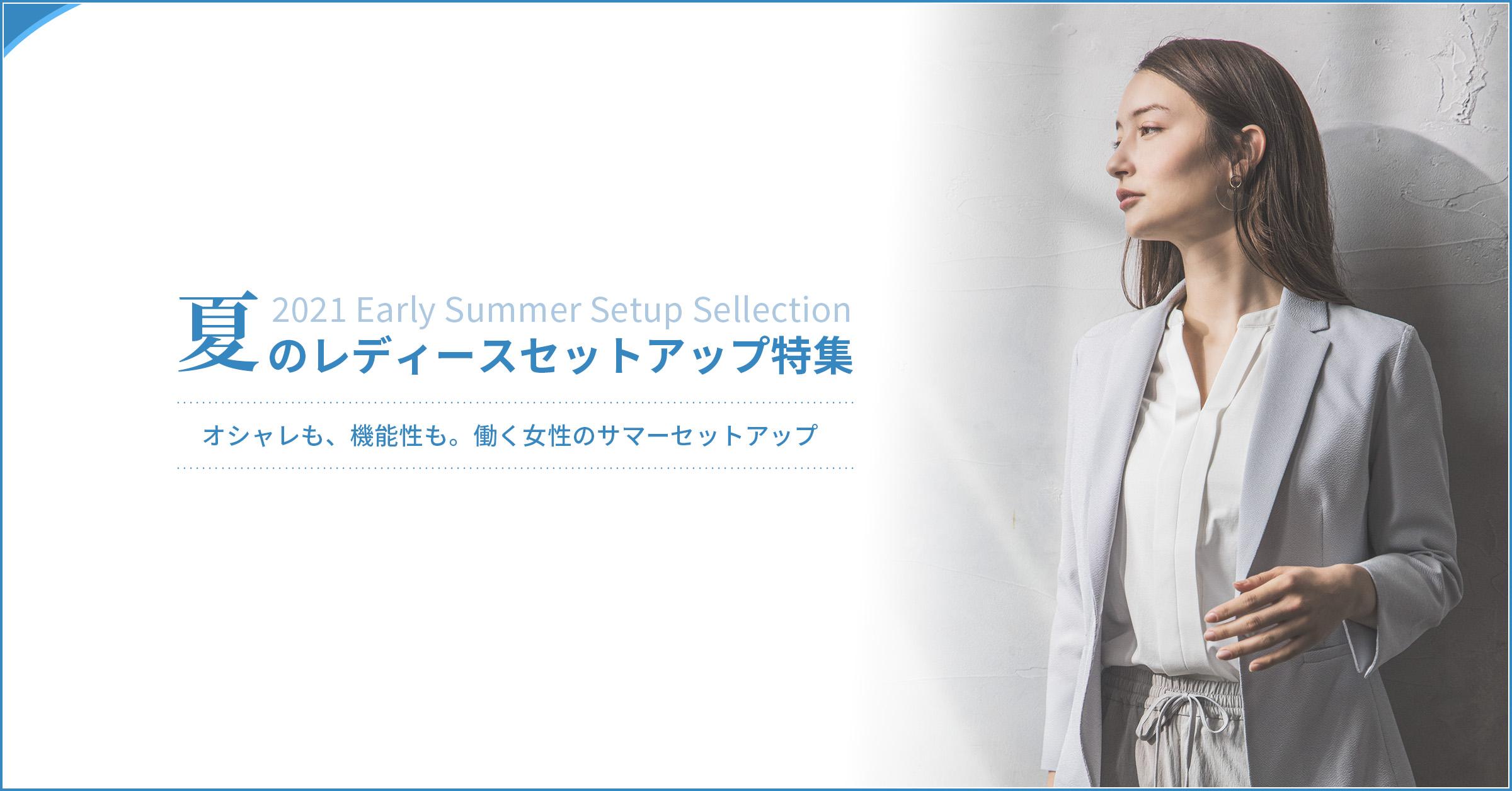 夏のレディースセットアップ特集