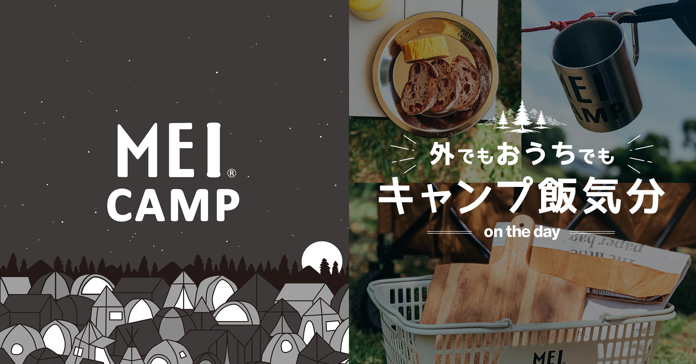 外でもおうちでもキャンプ飯【MEI CAMP/メイ キャンプ】