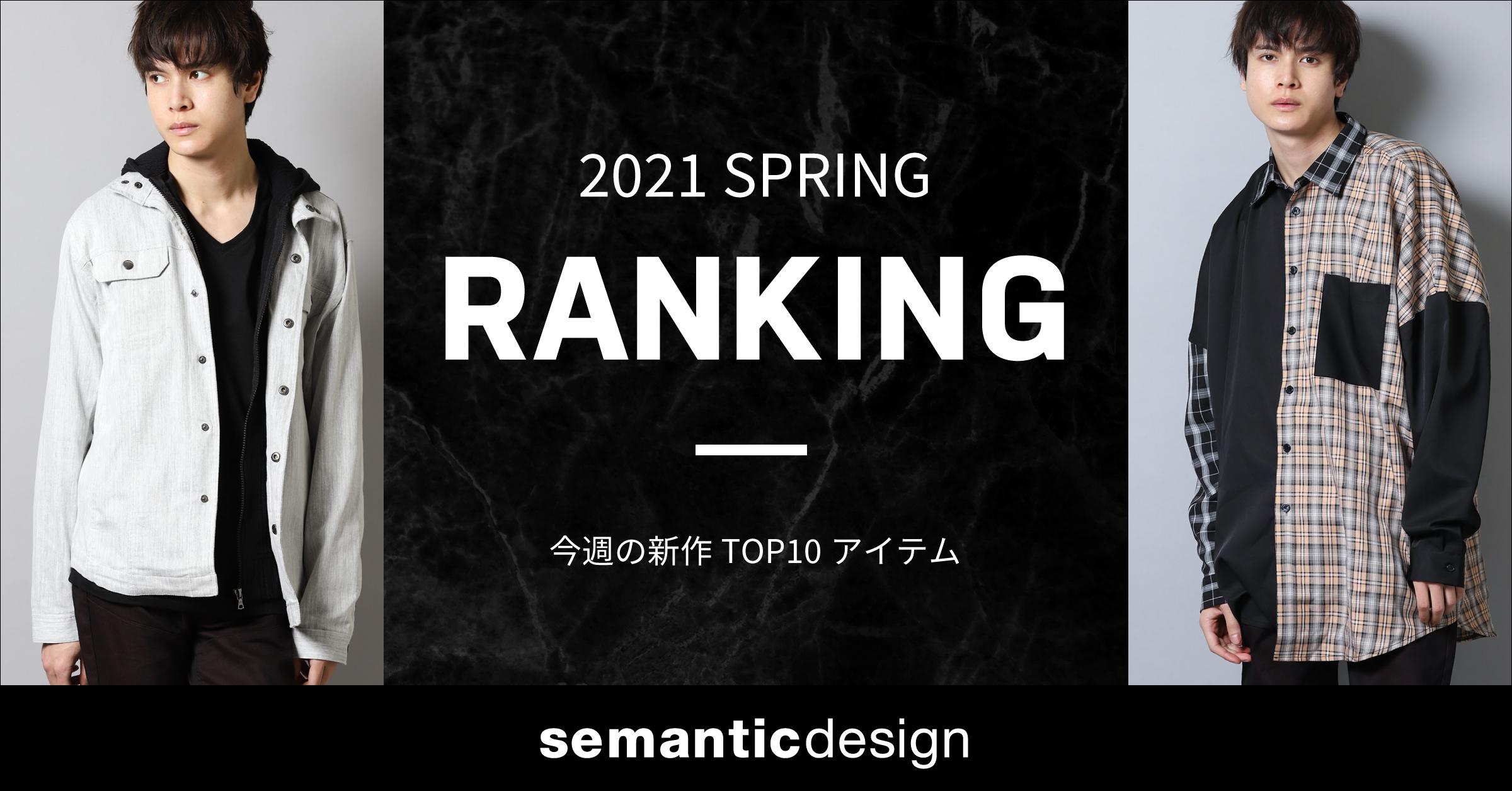 semanticdesign 今週の新作人気ランキング