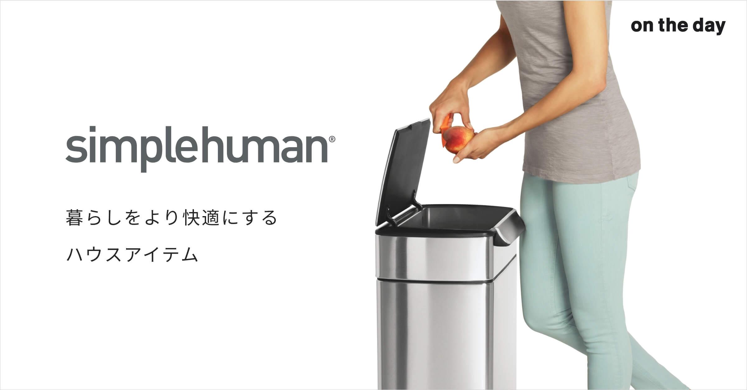 暮らしをより快適にするダストボックス【simplehuman/シンプルヒューマン】