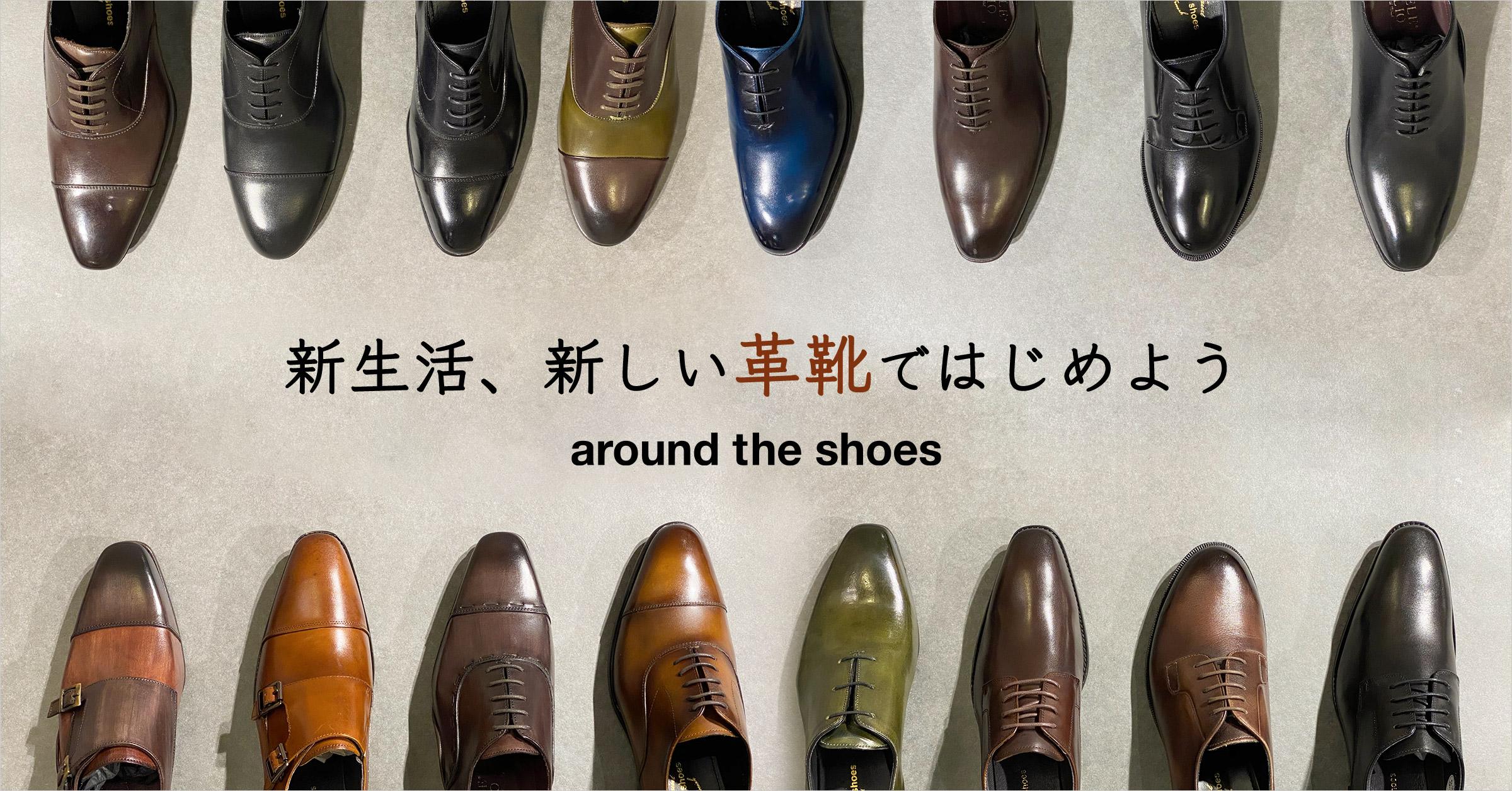 新しい革靴で、心機一転。