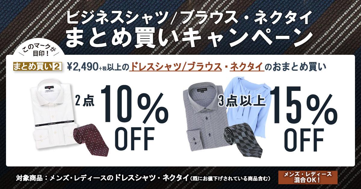 ビジネスドレスシャツ/ブラウス・ネクタイ まとめ買いキャンペーン