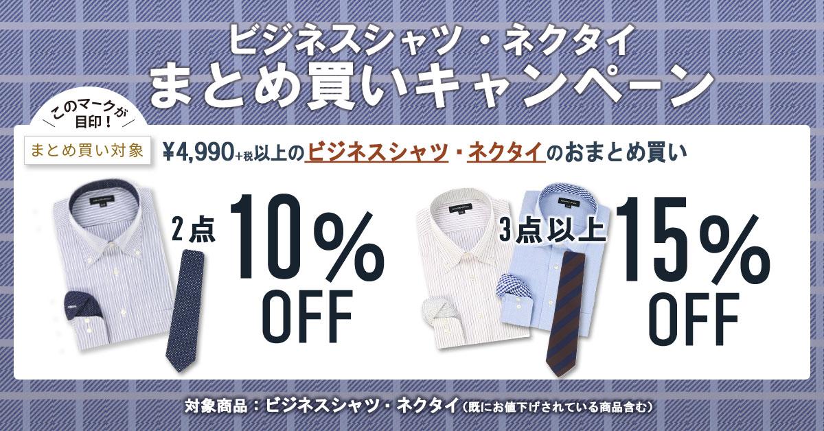 ビジネスシャツ・ネクタイおまとめ買いキャンペーン