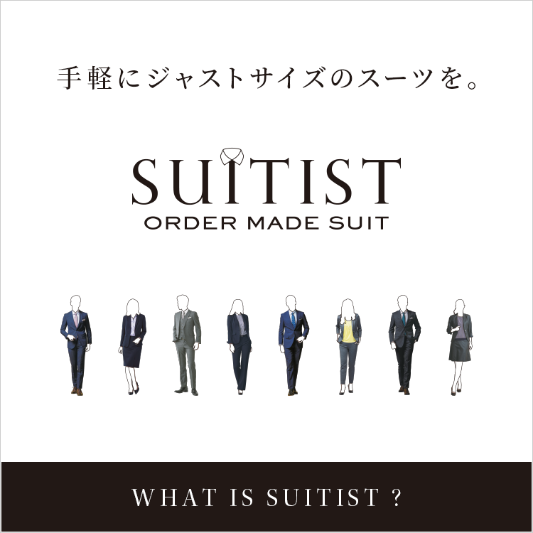 SUITIST ORDER MADE SUIT 手軽にジャストサイズのスーツを