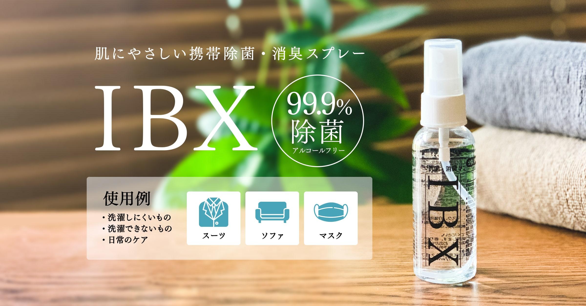 除菌スプレーIBX