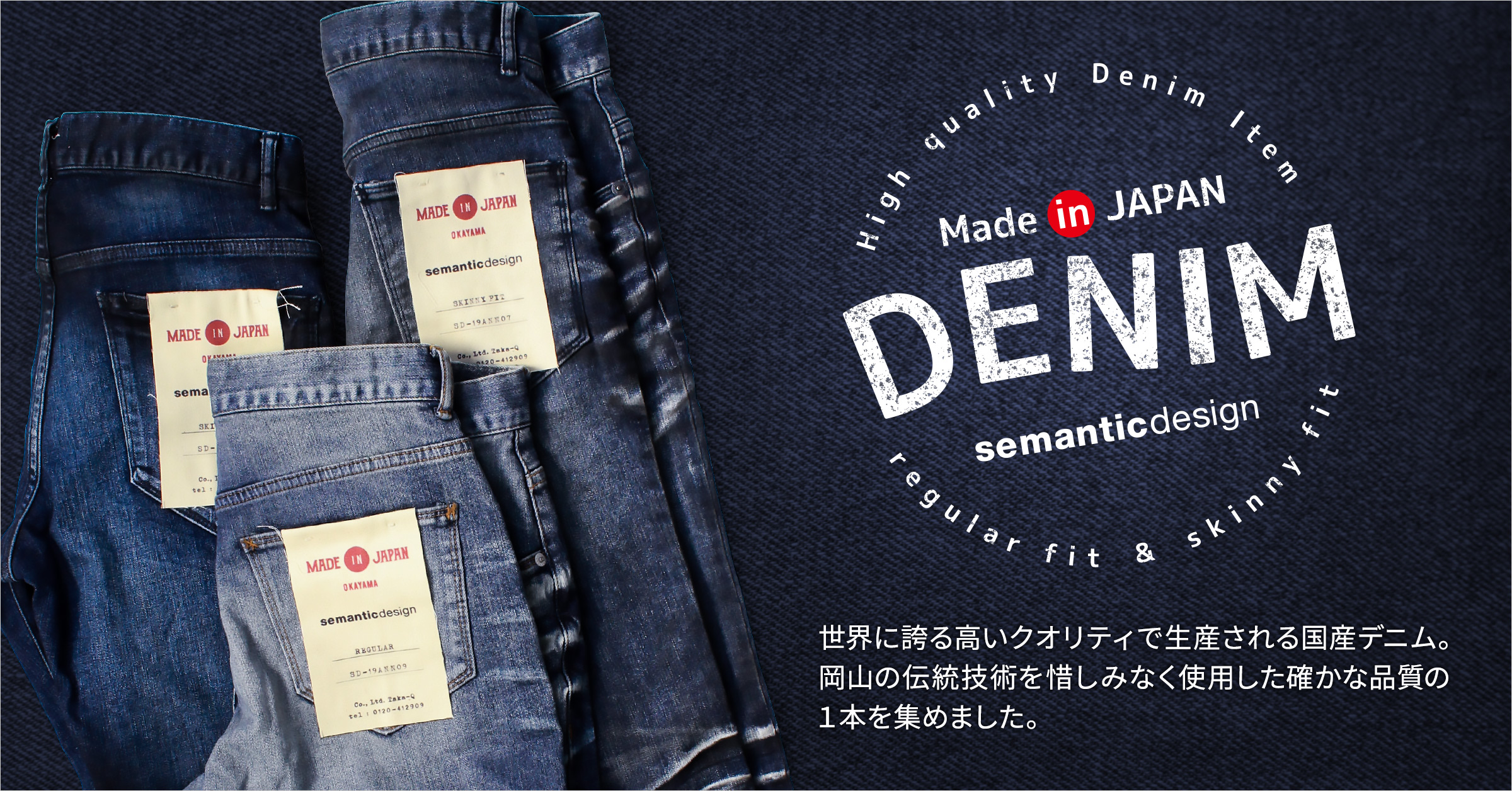 MADE IN JAPAN DENIN