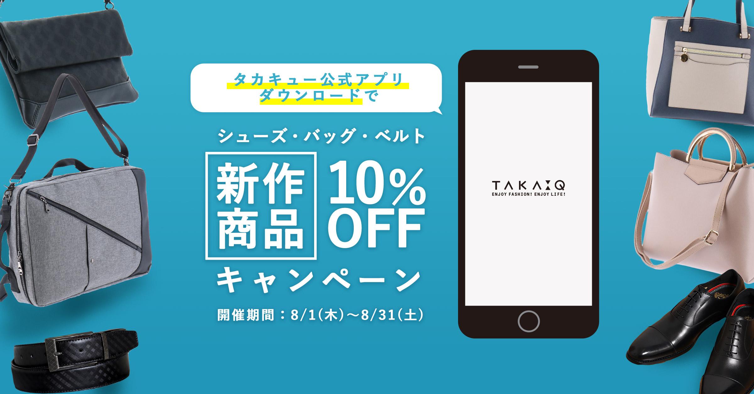 タカキュー公式アプリダウンロードキャンペーン
