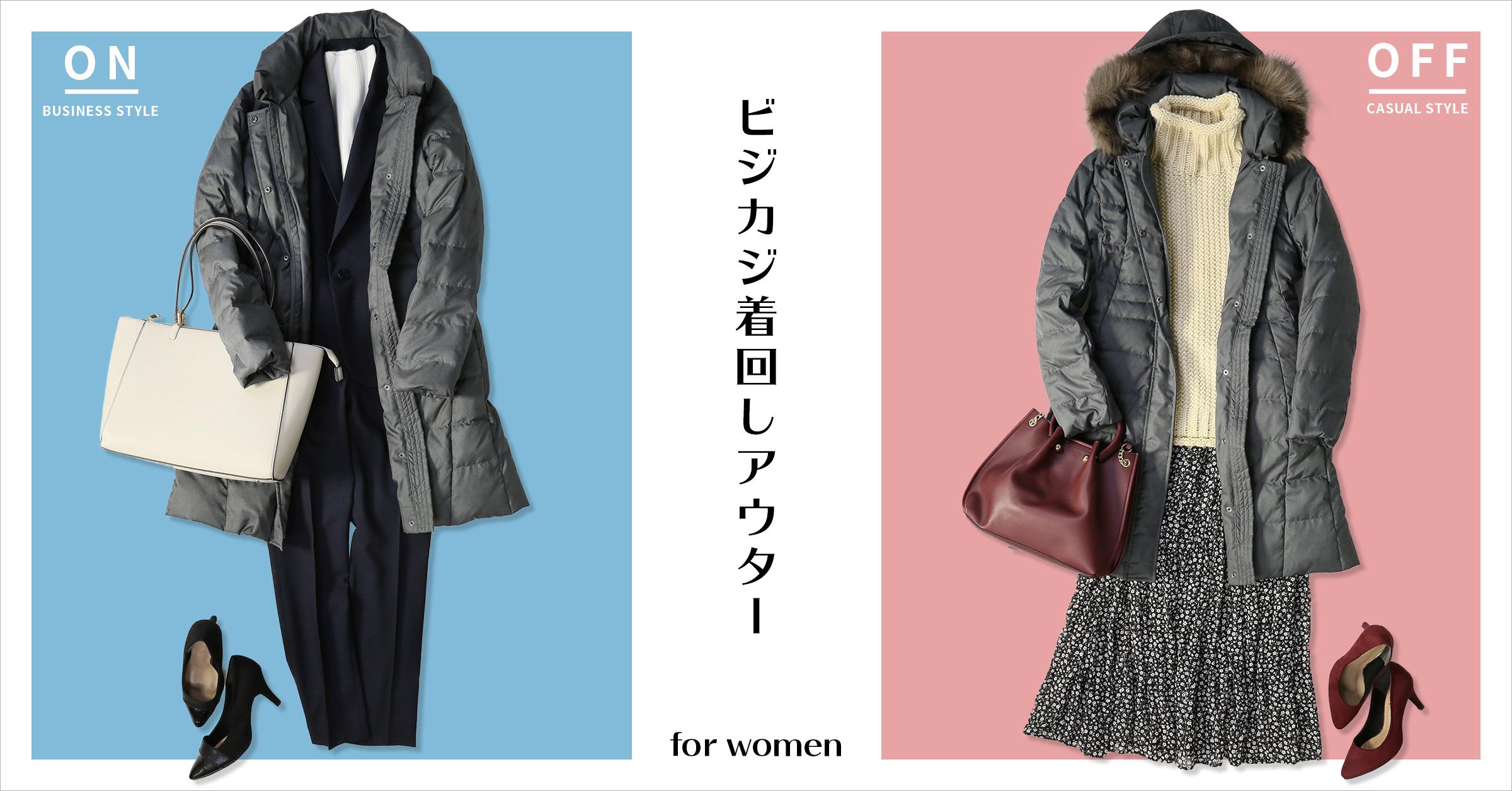 ビジカジ着回しアウター特集 for women