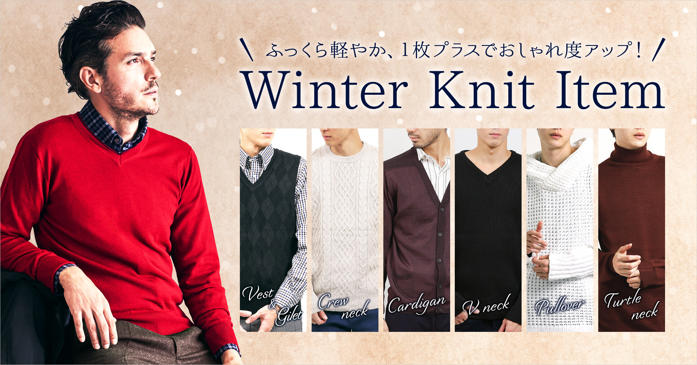Winter Knit Item