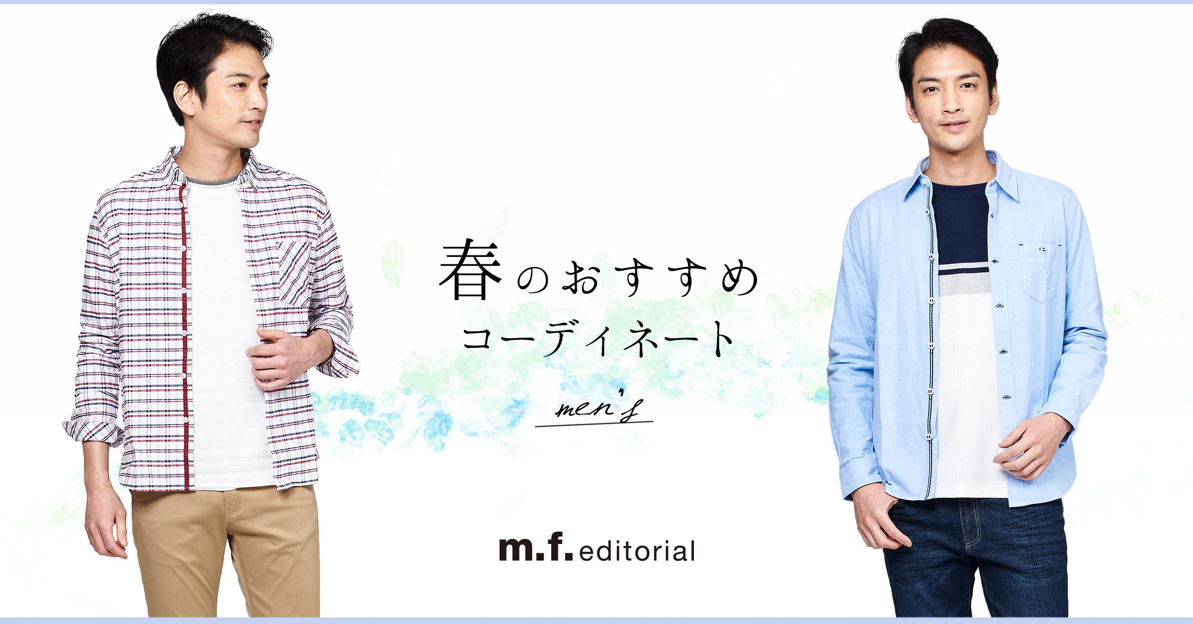 m.f.editorial 春のおすすめコーディネートfor MEN
