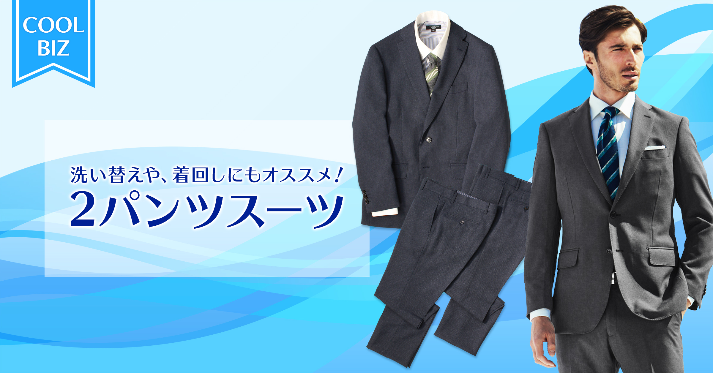 洗い替えや、着回しにもオススメ! 2パンツスーツ
