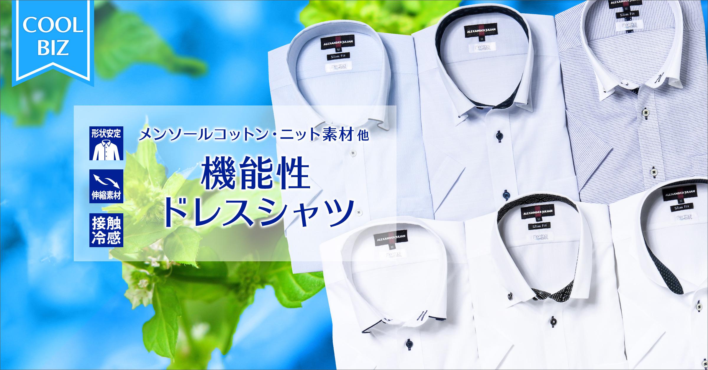 メンソールコットン・ニット素材他 機能性ドレスシャツ