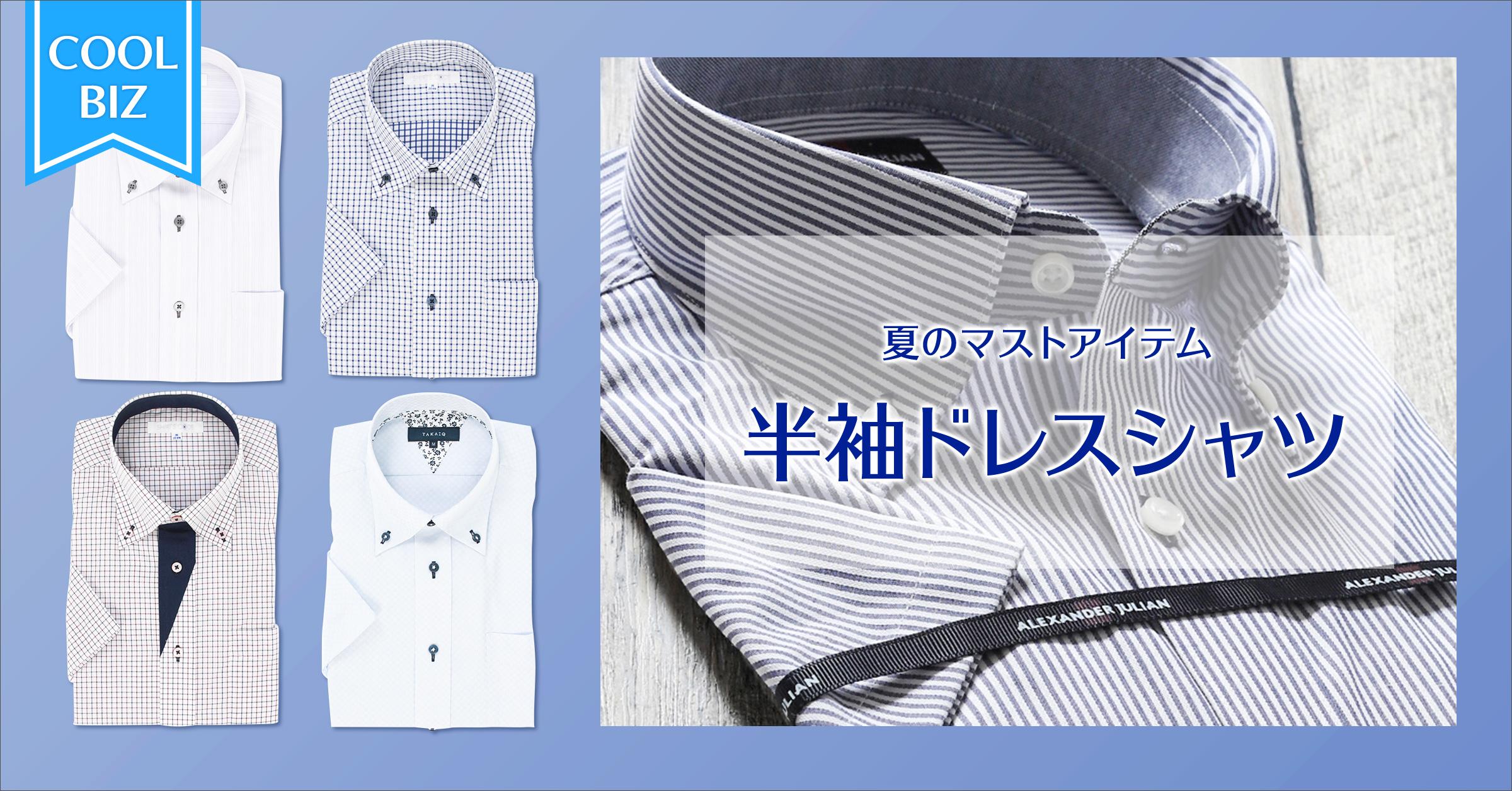 夏のマストアイテム 半袖ドレスシャツ