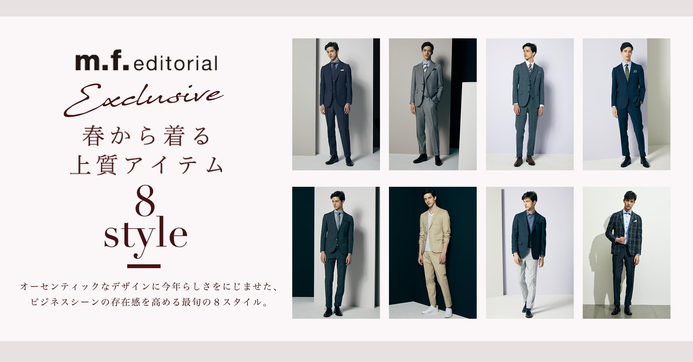 m.f.editorial 春から着る上質アイテム8style